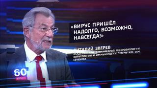 Виталий Васильевич Зверев