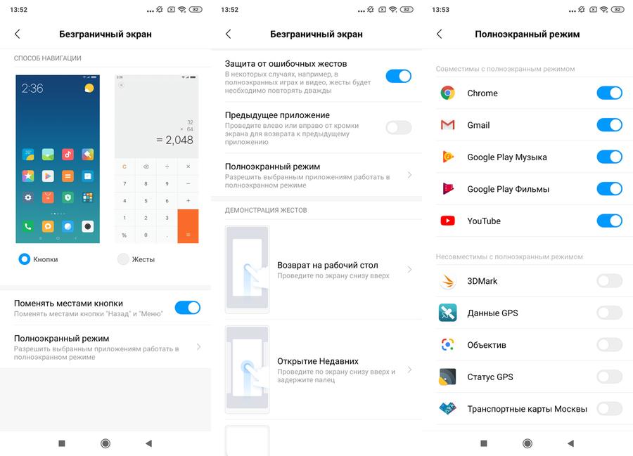 безграничный экран Xiaomi