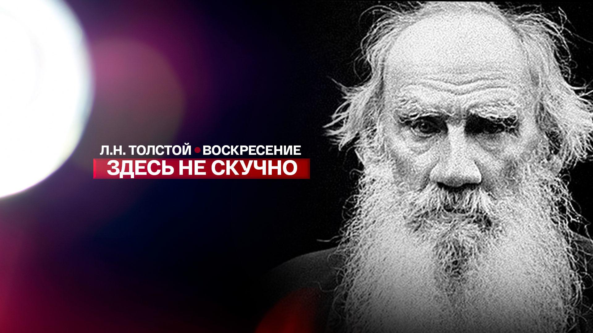 """""""Здесь не скучно"""": Л.Н. Толстой """"Воскресение"""""""