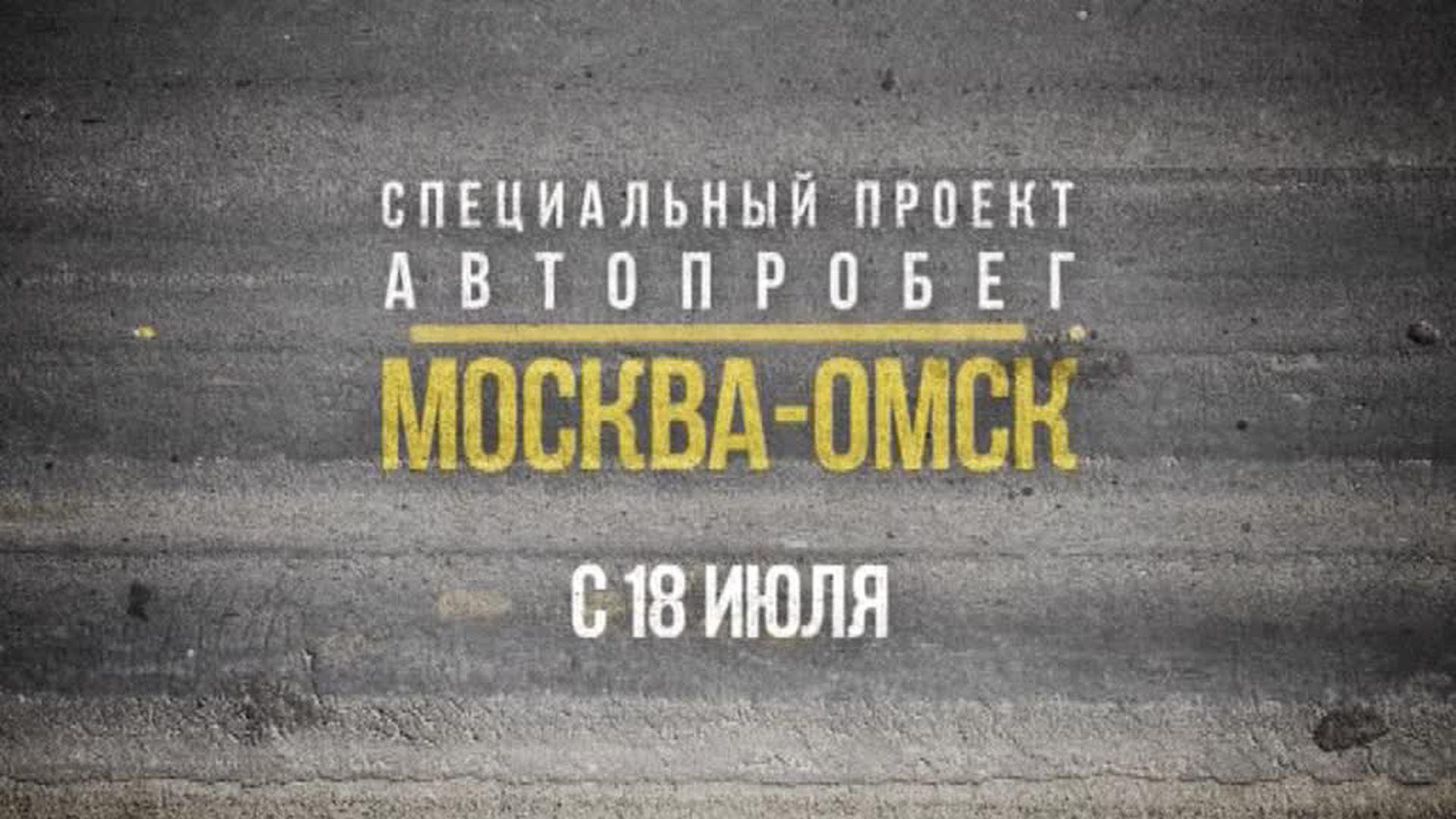 """Автопробег """"Москва - Омск"""""""