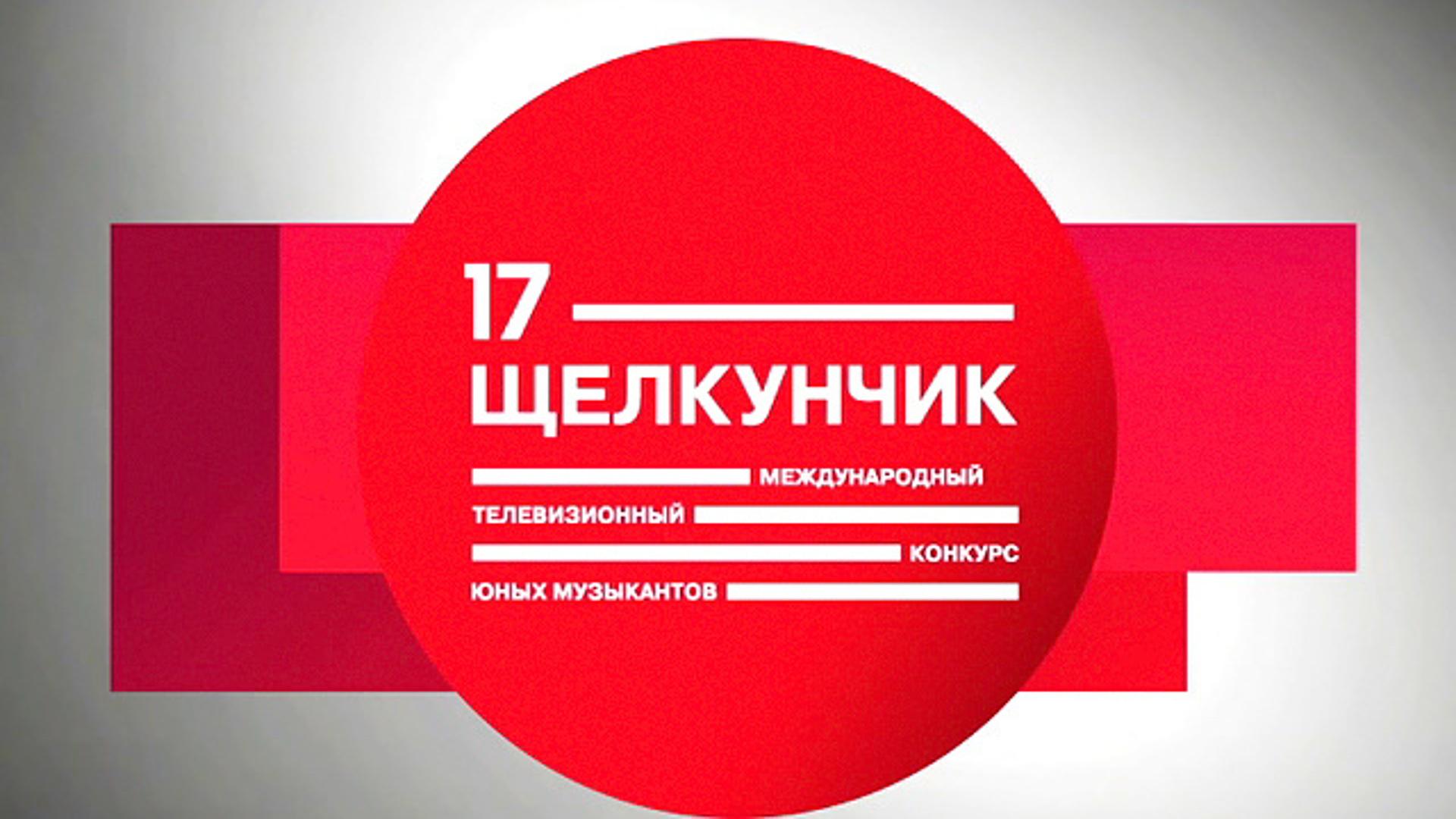 Щелкунчик. XVII Международный телевизионный конкурс юных музыкантов