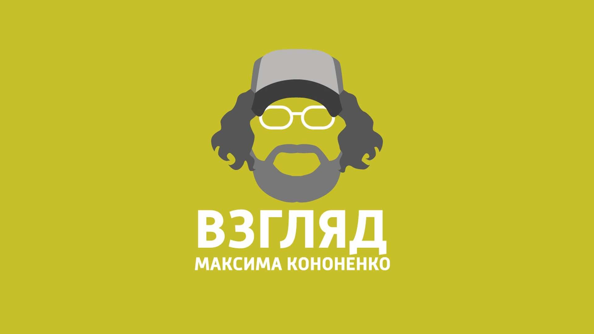 Взгляд Максима Кононенко