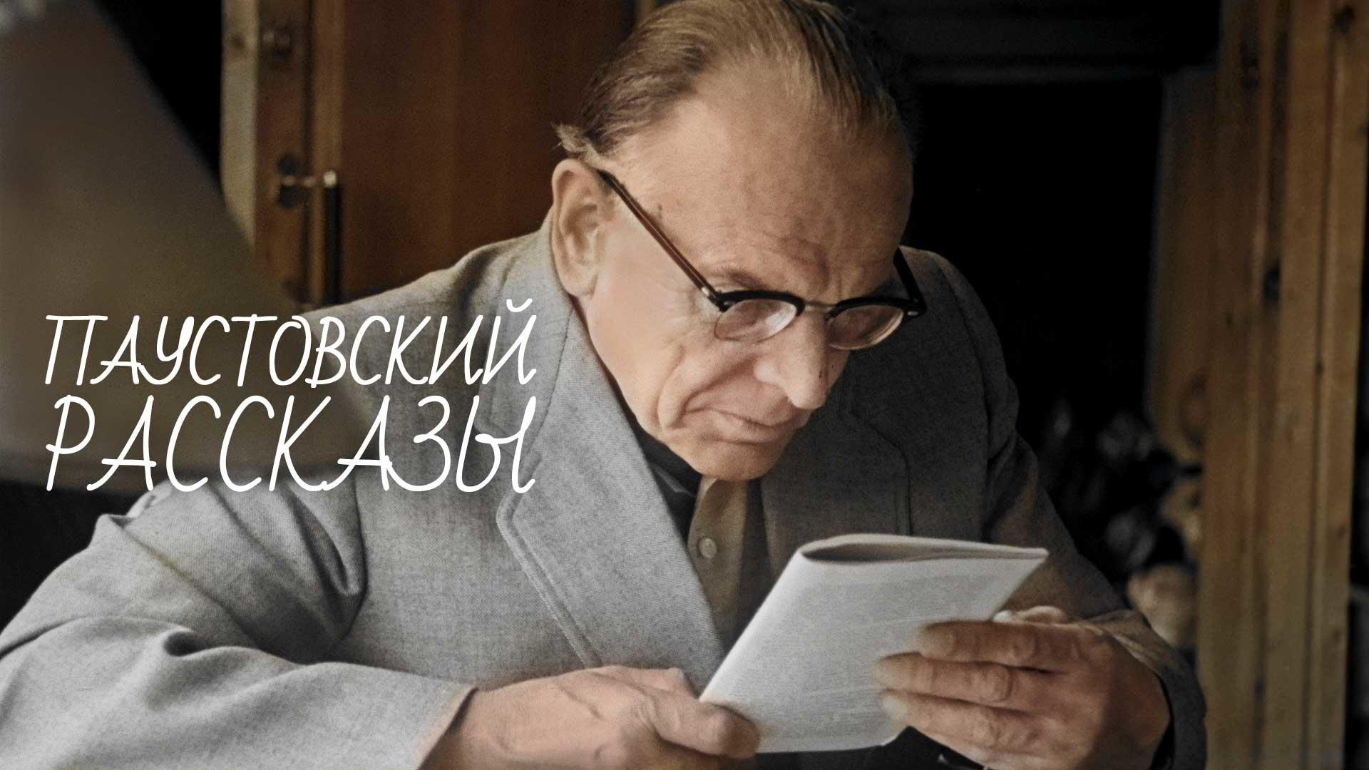 """""""Здесь не скучно"""": """"Паустовский. Рассказы"""""""