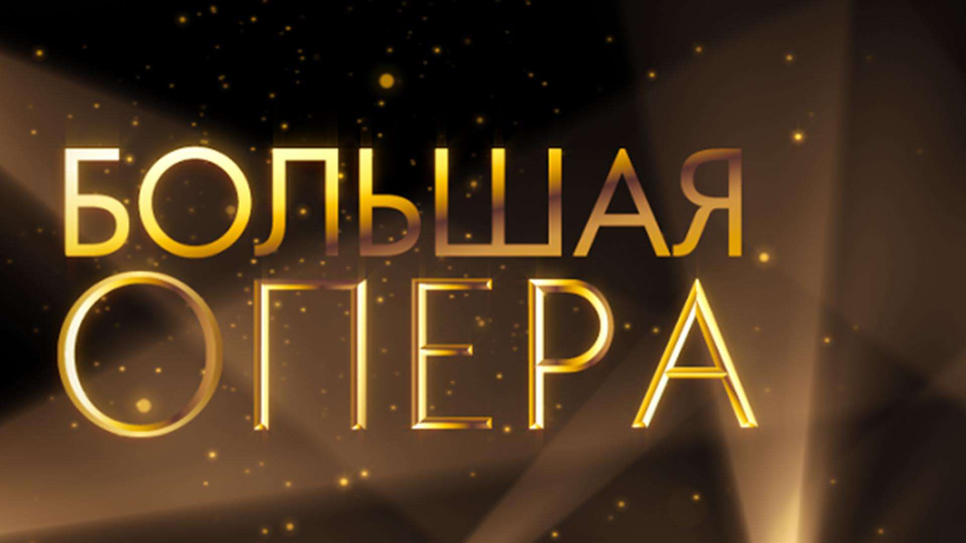 Большая опера (все сезоны)