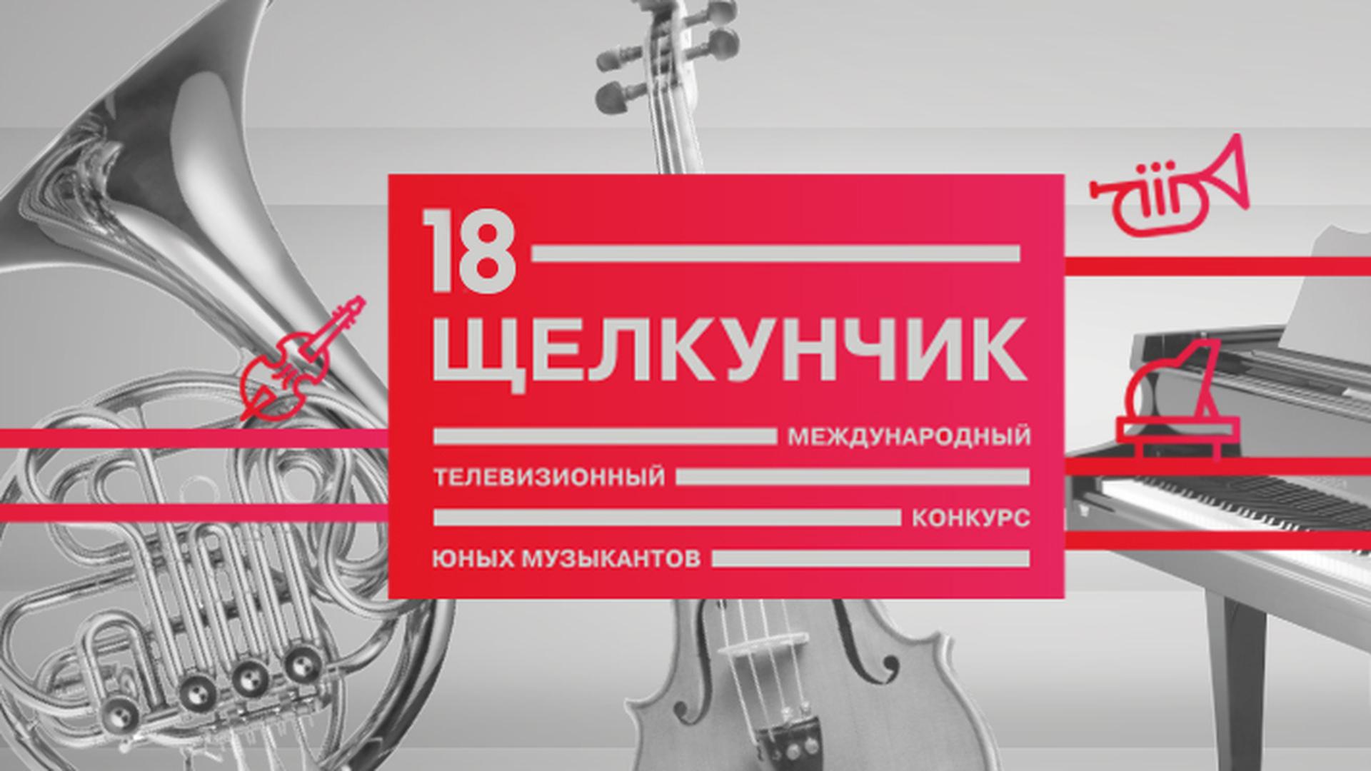 Щелкунчик. Международный телевизионный конкурс юных музыкантов
