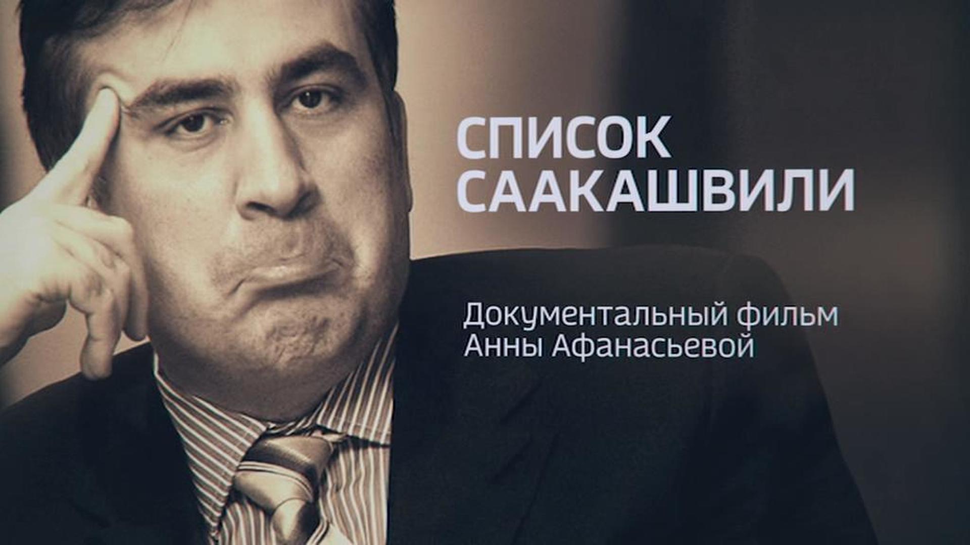 Список Саакашвили
