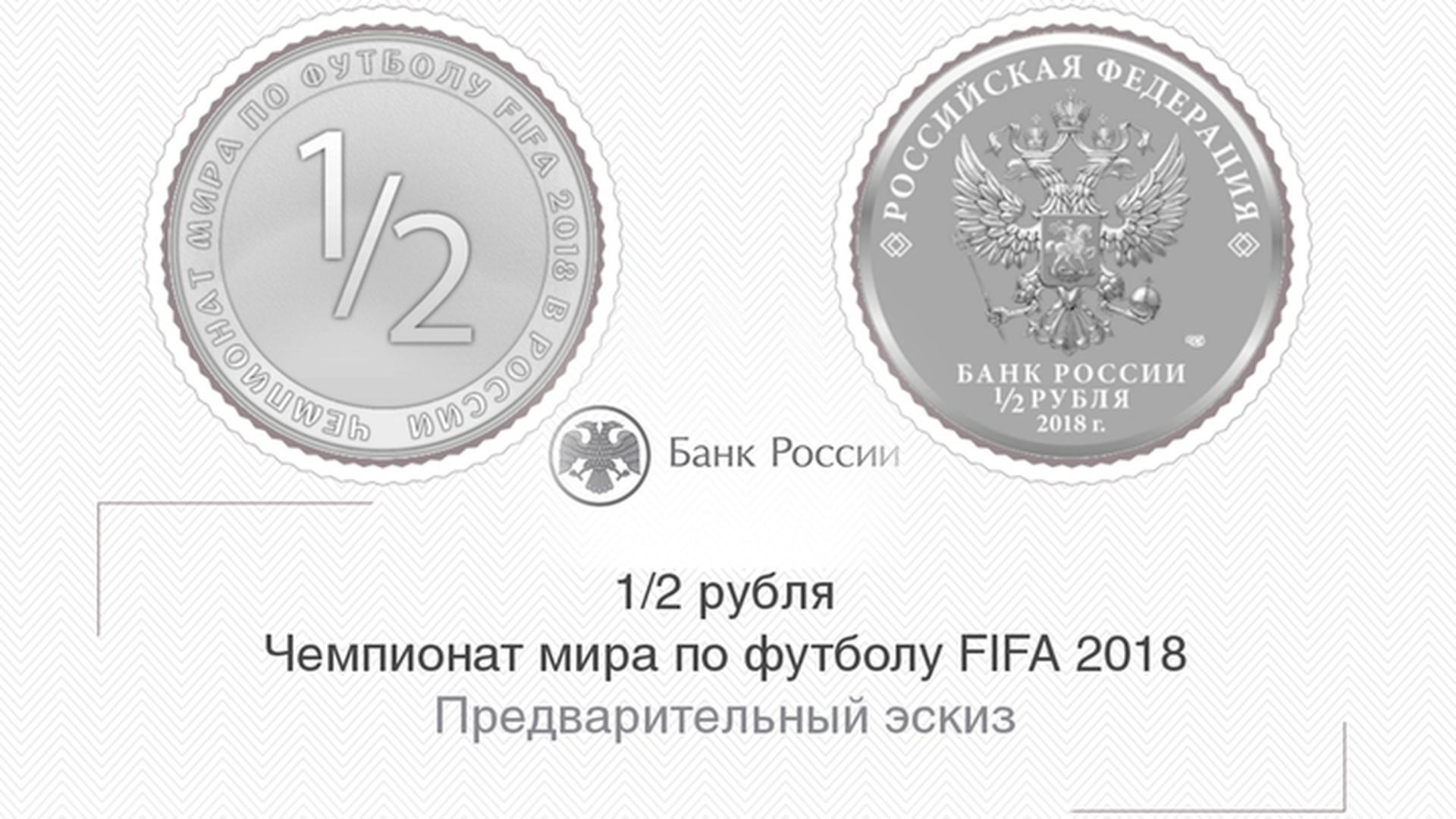 Банк России может выпустить монету номиналом 1/2 рубля
