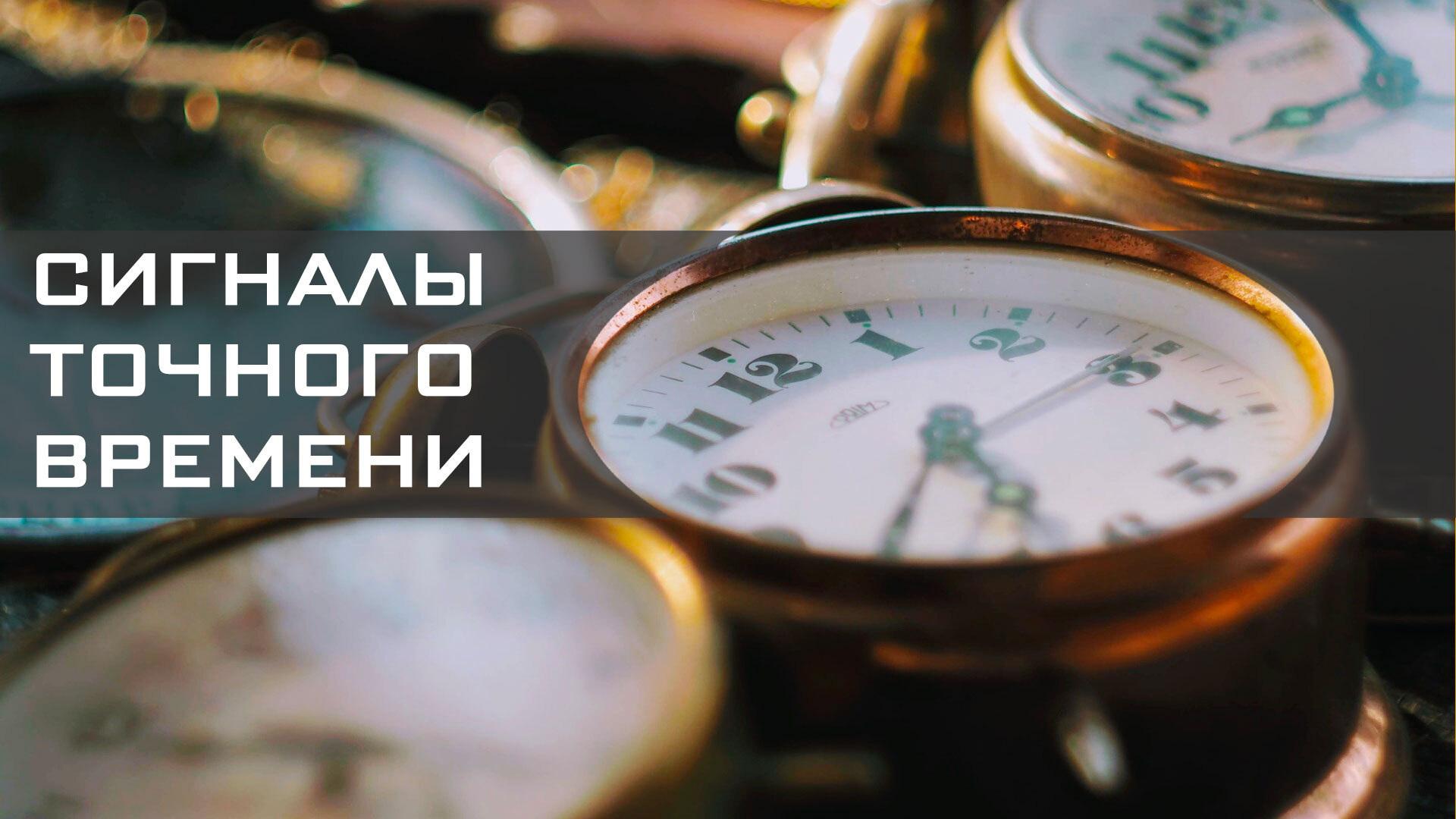 """""""Сигналы точного времени"""""""