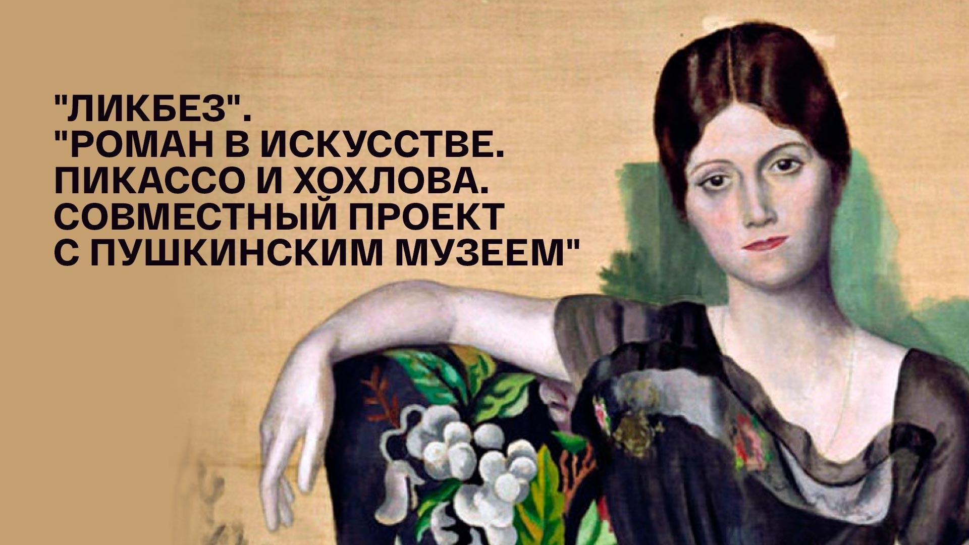 """""""Ликбез"""". """"Роман в искусстве. Пикассо и Хохлова. Совместный проект с Пушкинским музеем"""""""