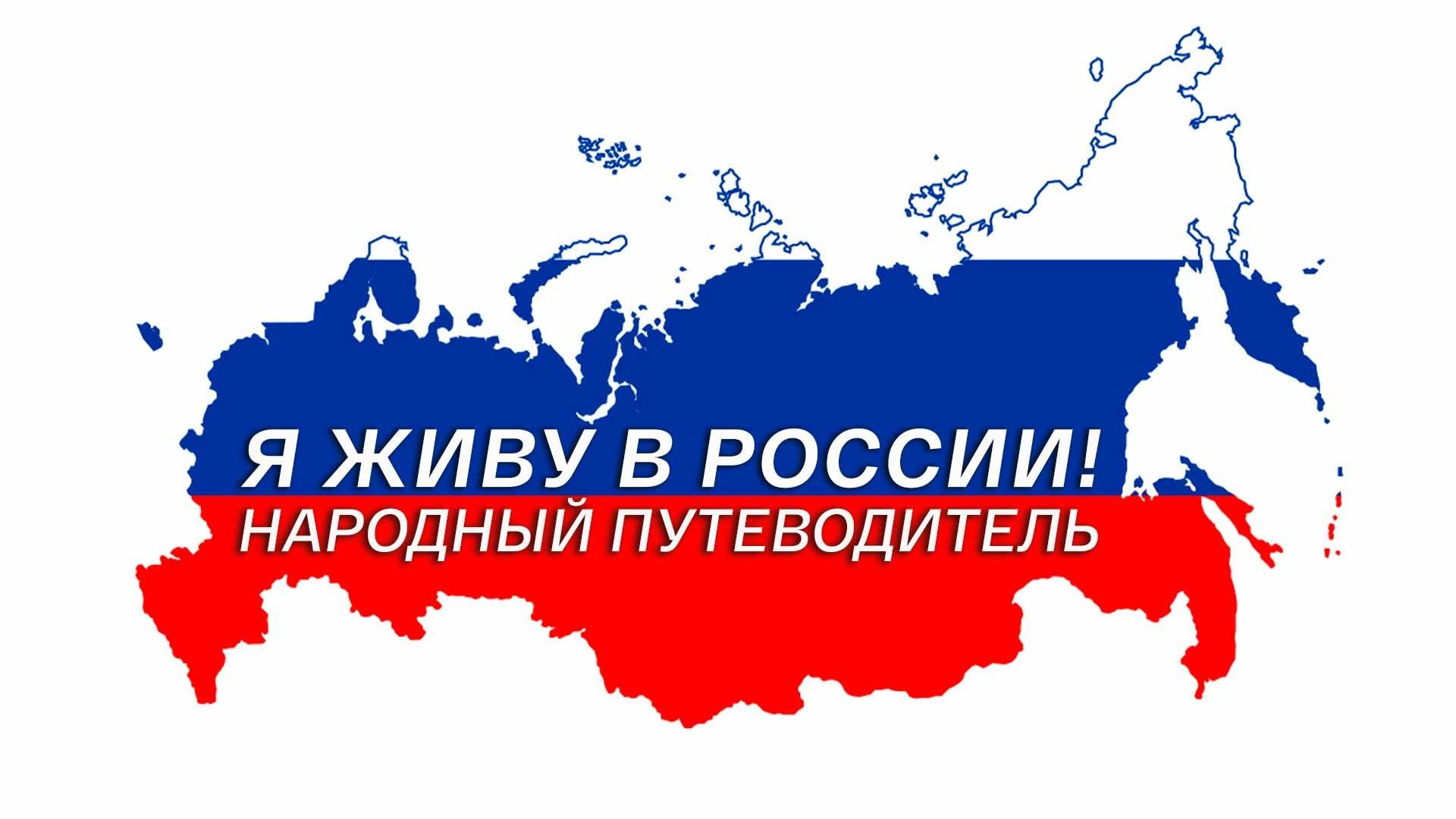 Я живу в России! Народный путеводитель