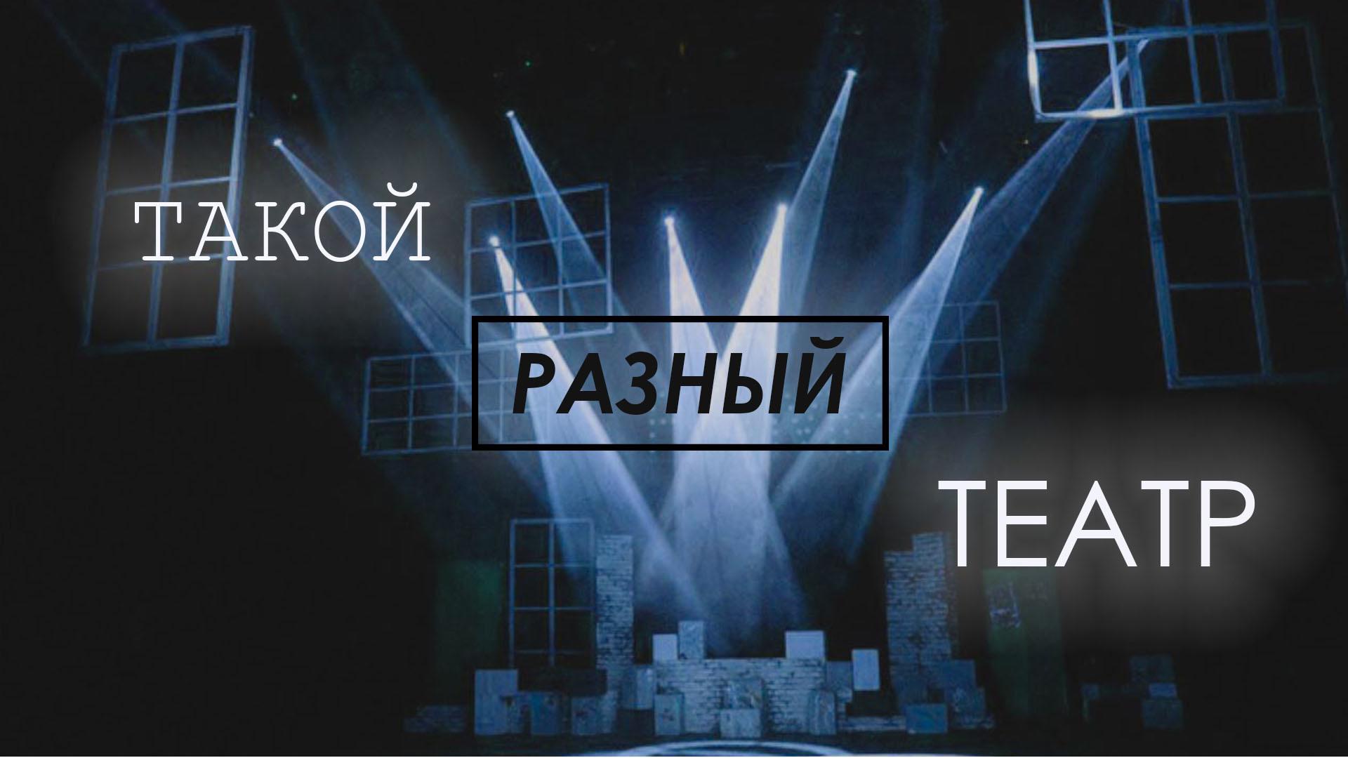 """""""Такой разный театр"""""""