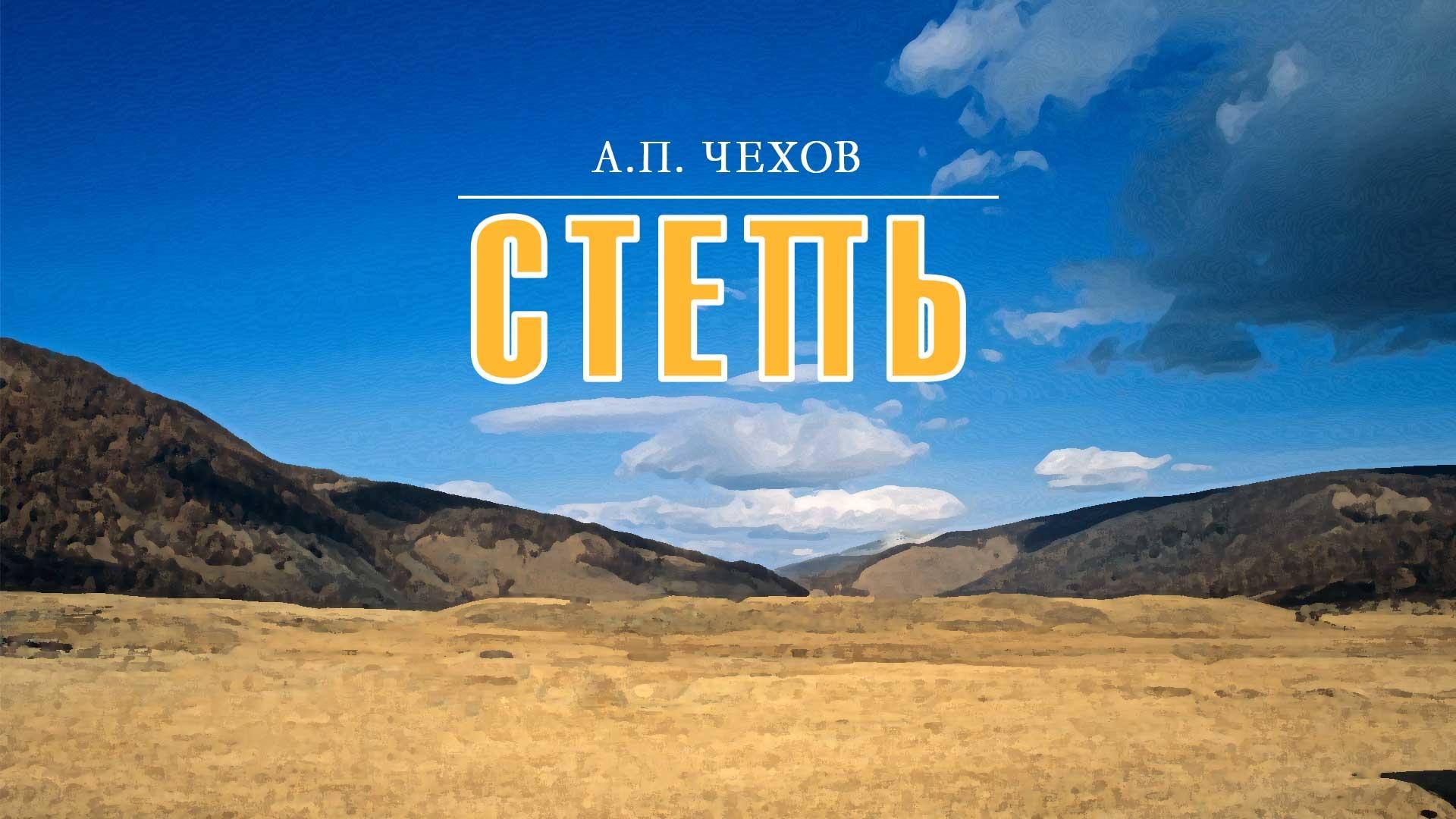 """А.П. Чехов """"Степь"""""""