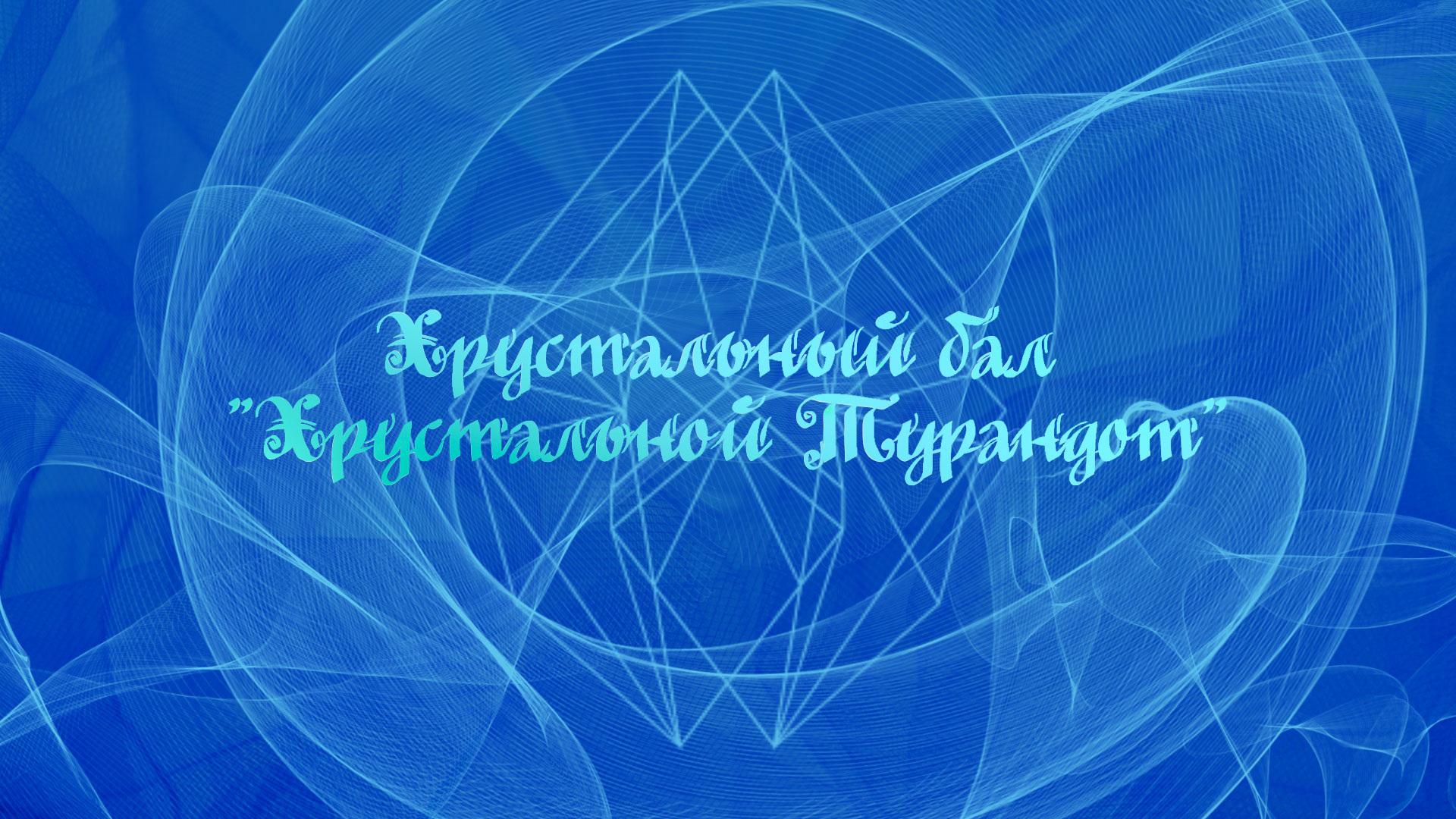"""Хрустальный бал """"Хрустальной Турандот"""""""