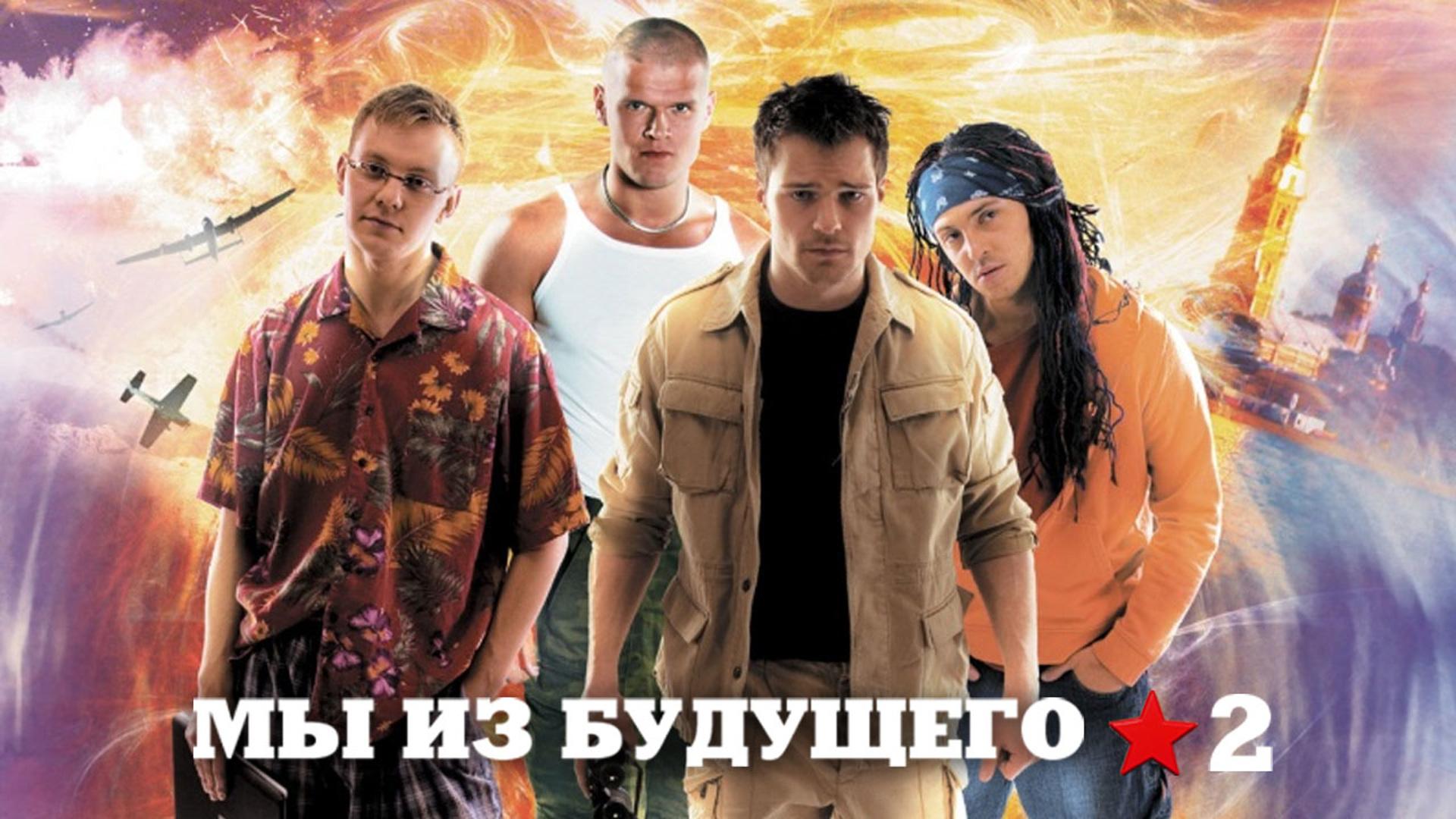 Мы из будущего-2