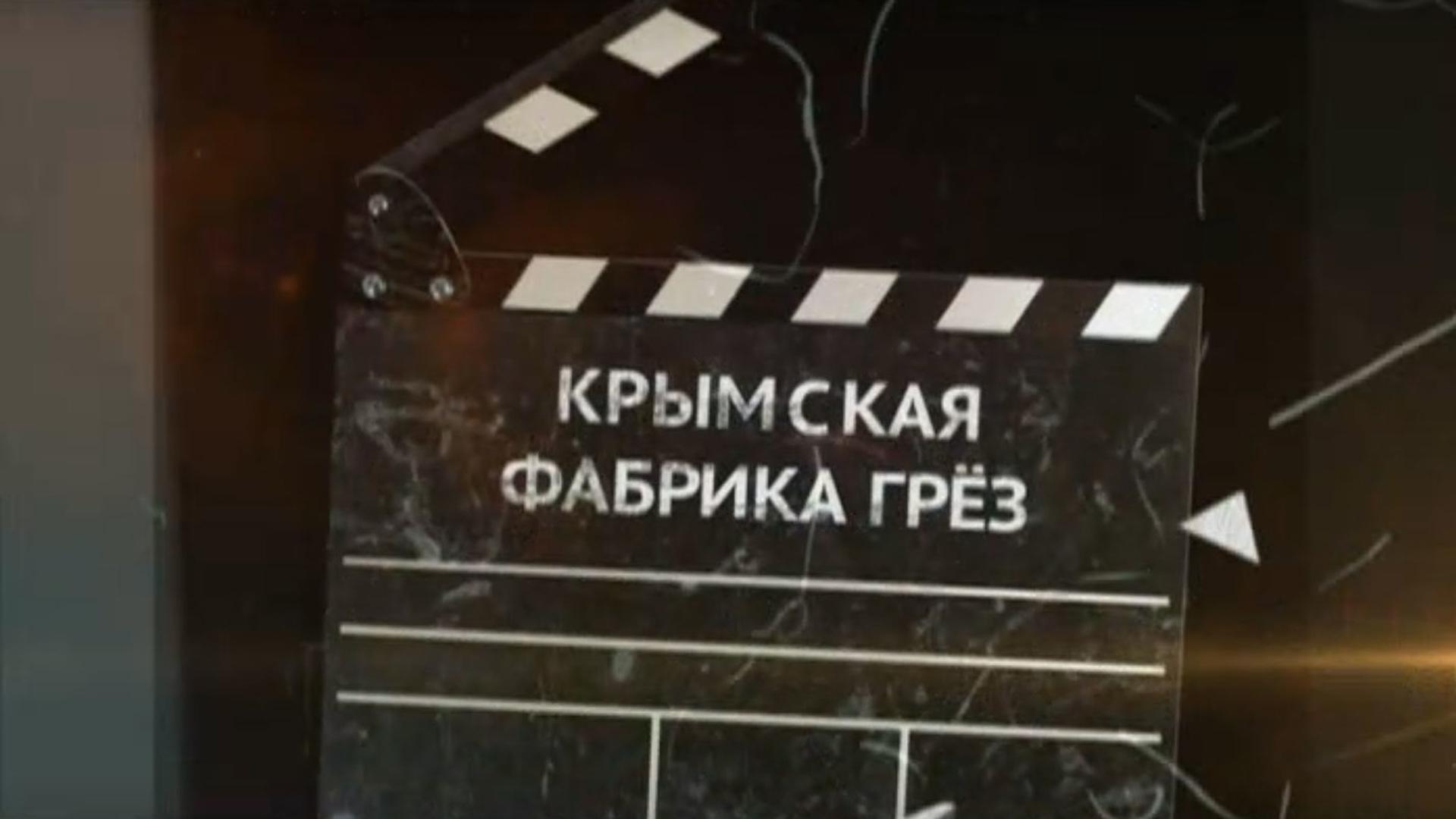 Крымская фабрика грез
