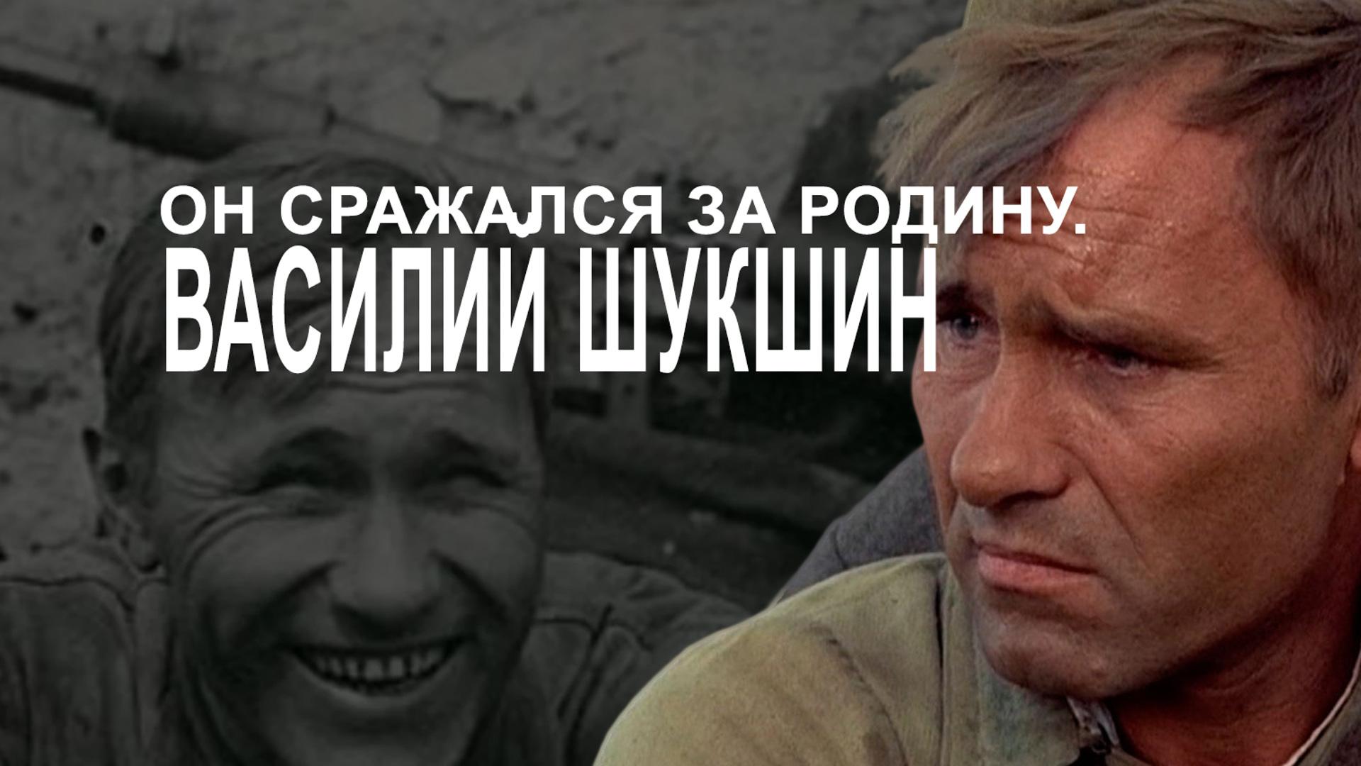 Он сражался за Родину. Василий Шукшин
