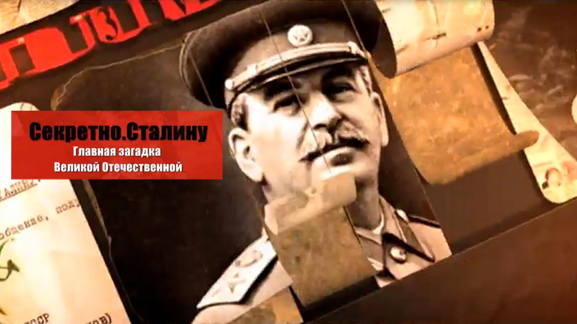 Секретно. Сталину. Главная загадка Великой Отечественной
