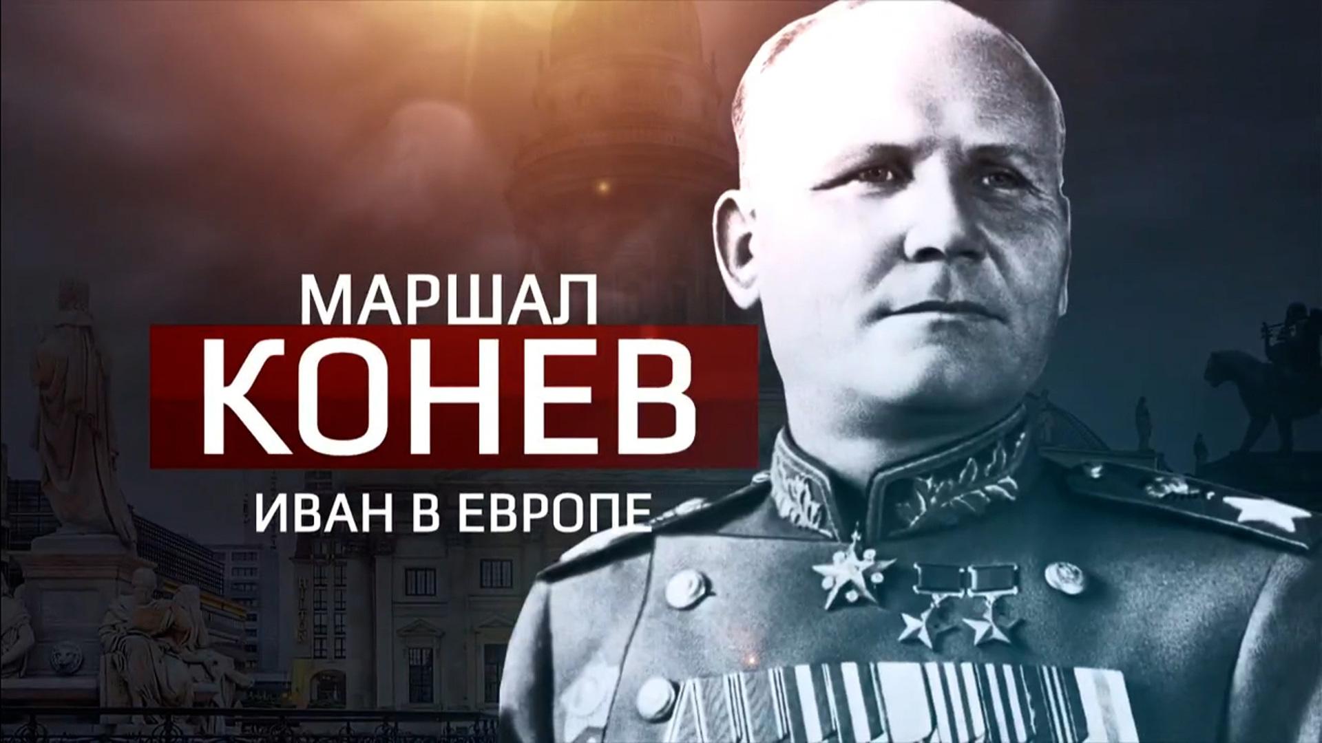 Маршал Конев. Иван в Европе