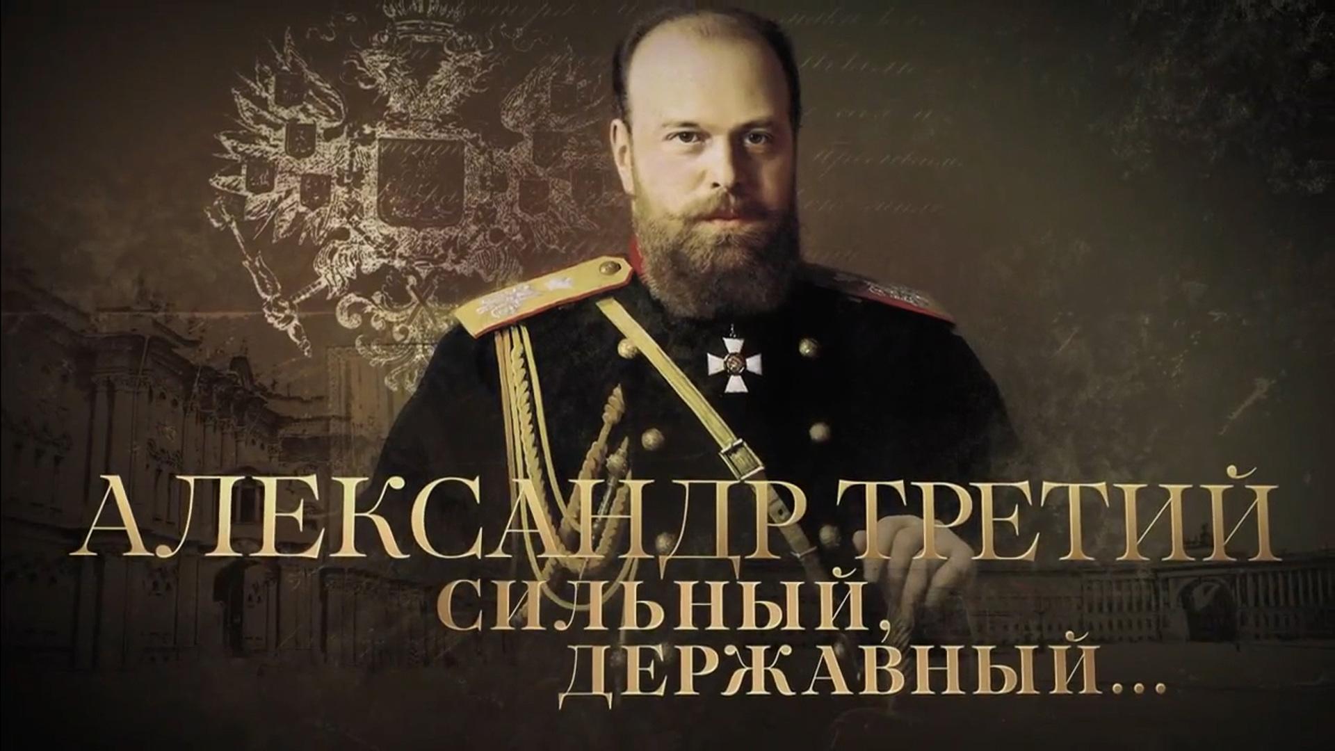Александр Третий. Сильный, державный...