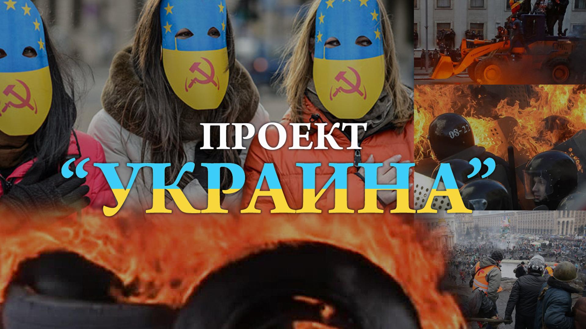 """Проект """"Украина"""""""