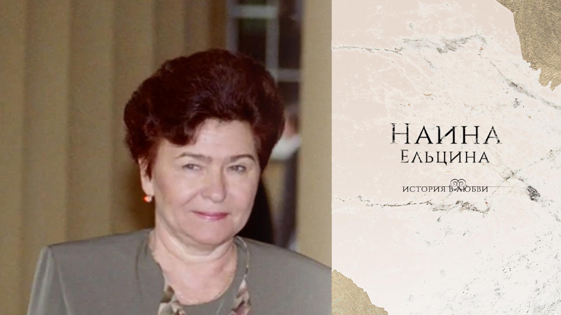 Наина Ельцина. История в любви