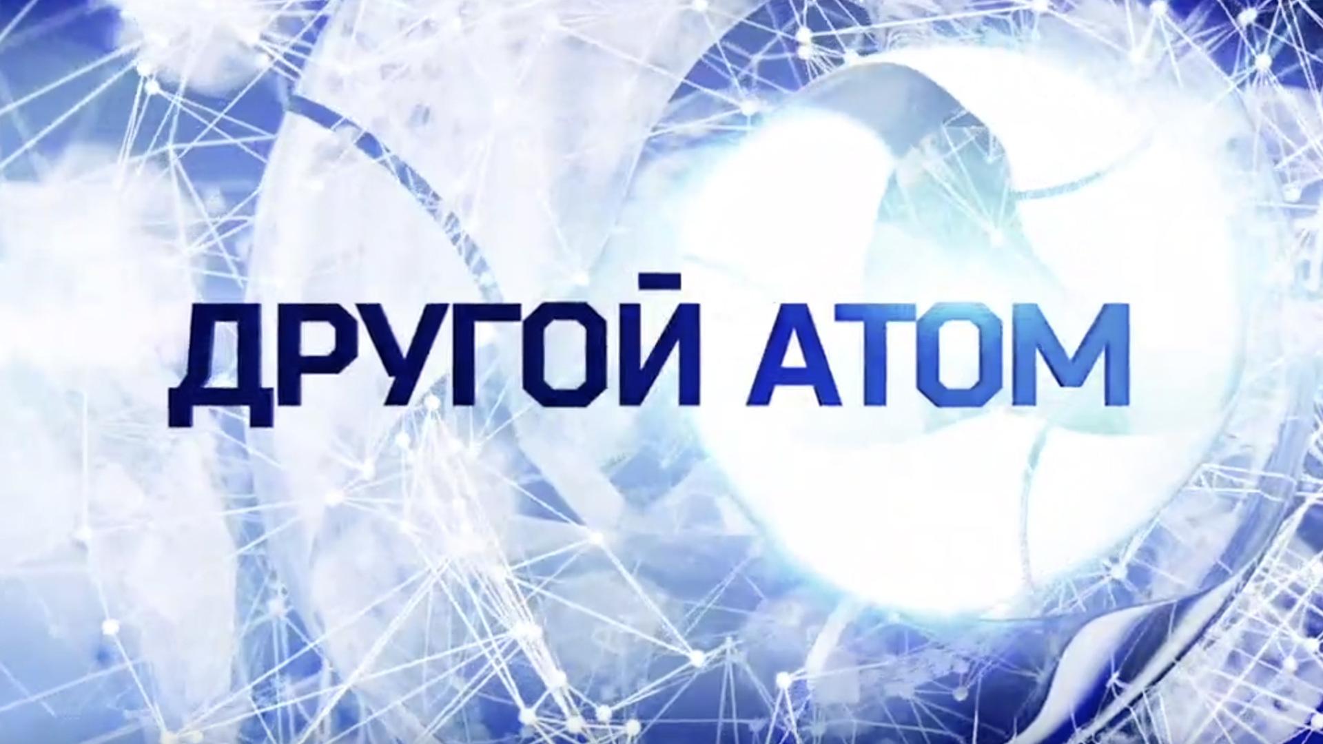 Другой атом
