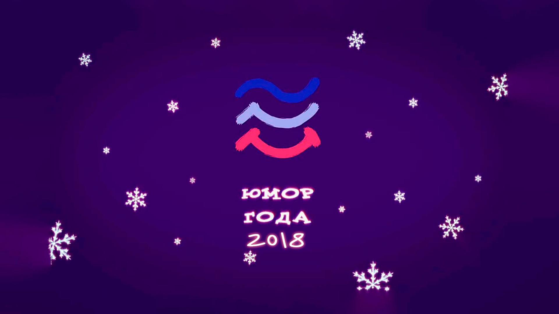 Юмор года-2018