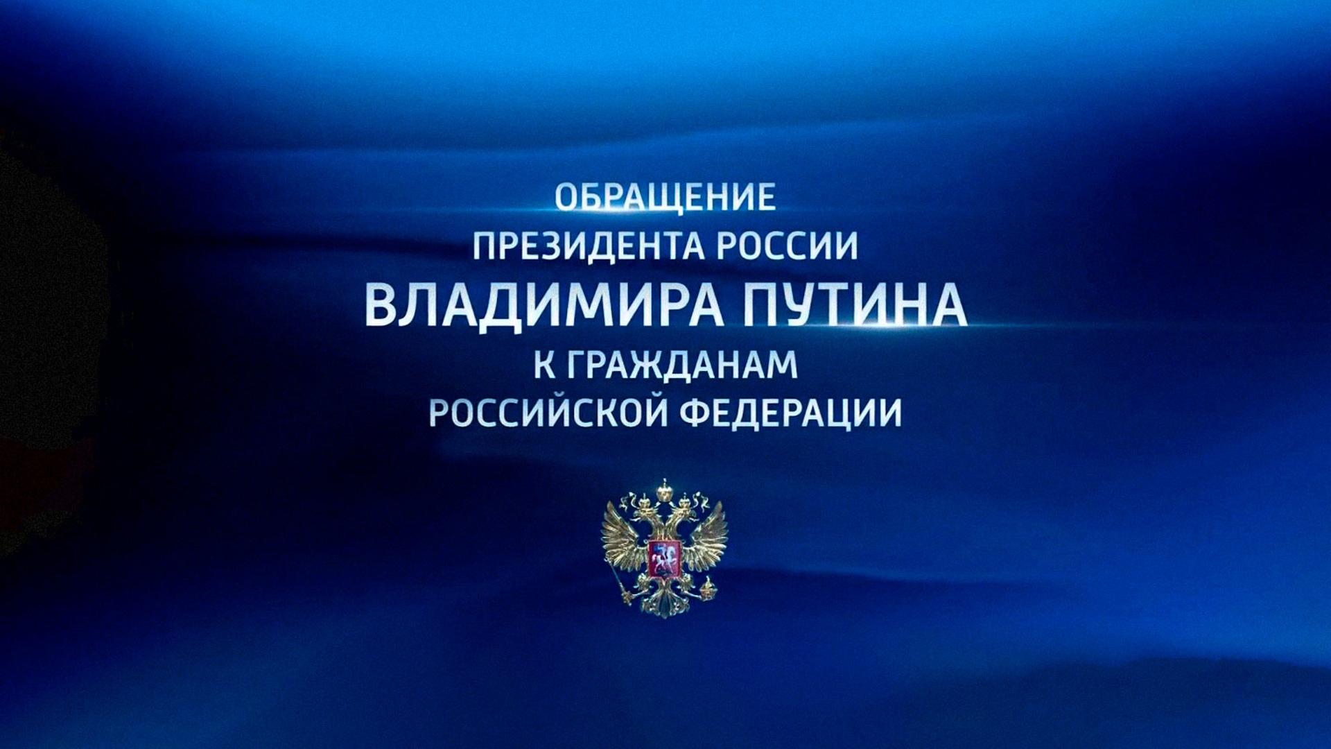 Обращение Президента России Владимира Путина к гражданам Российской Федерации
