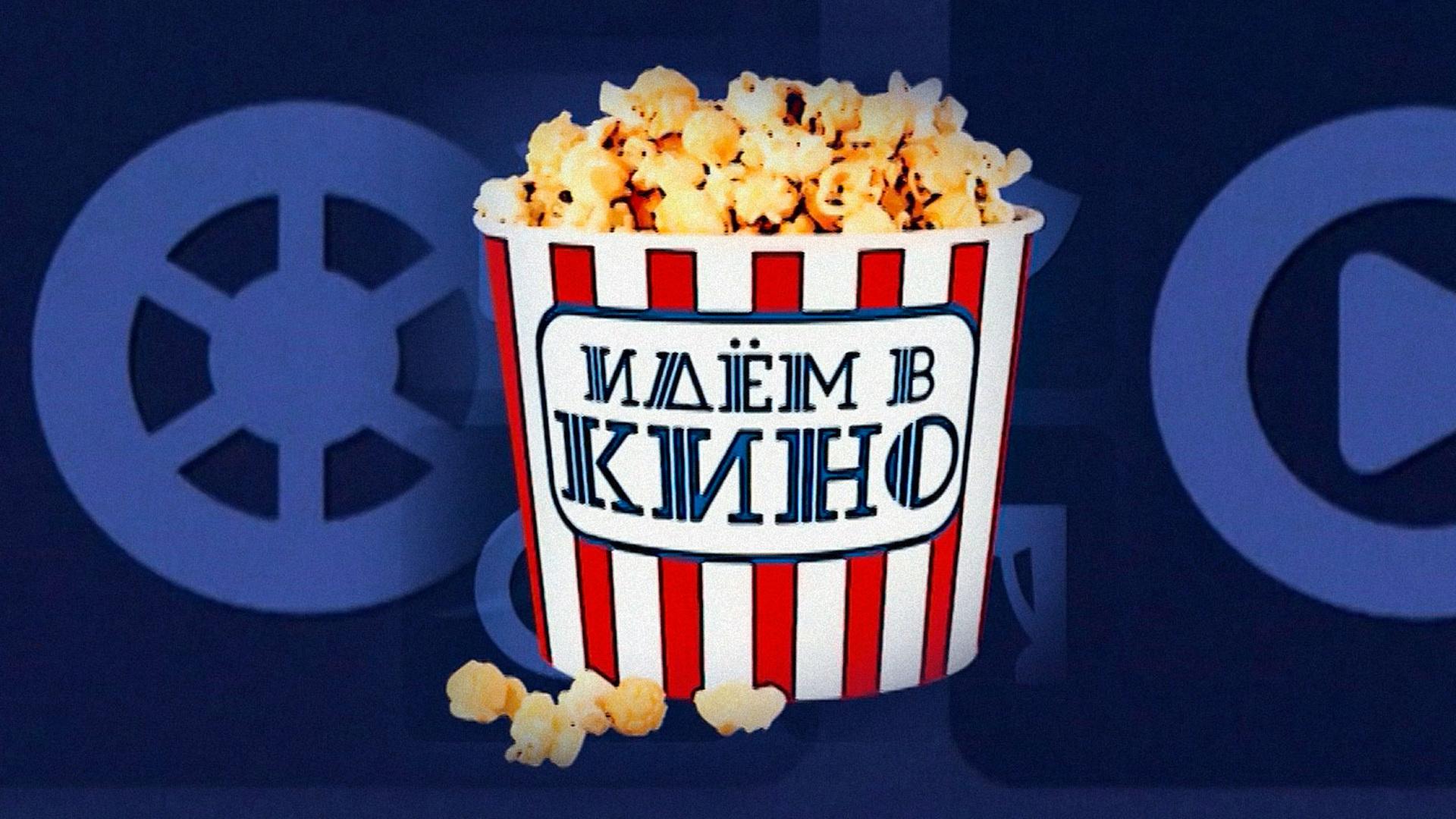 Идем в кино!