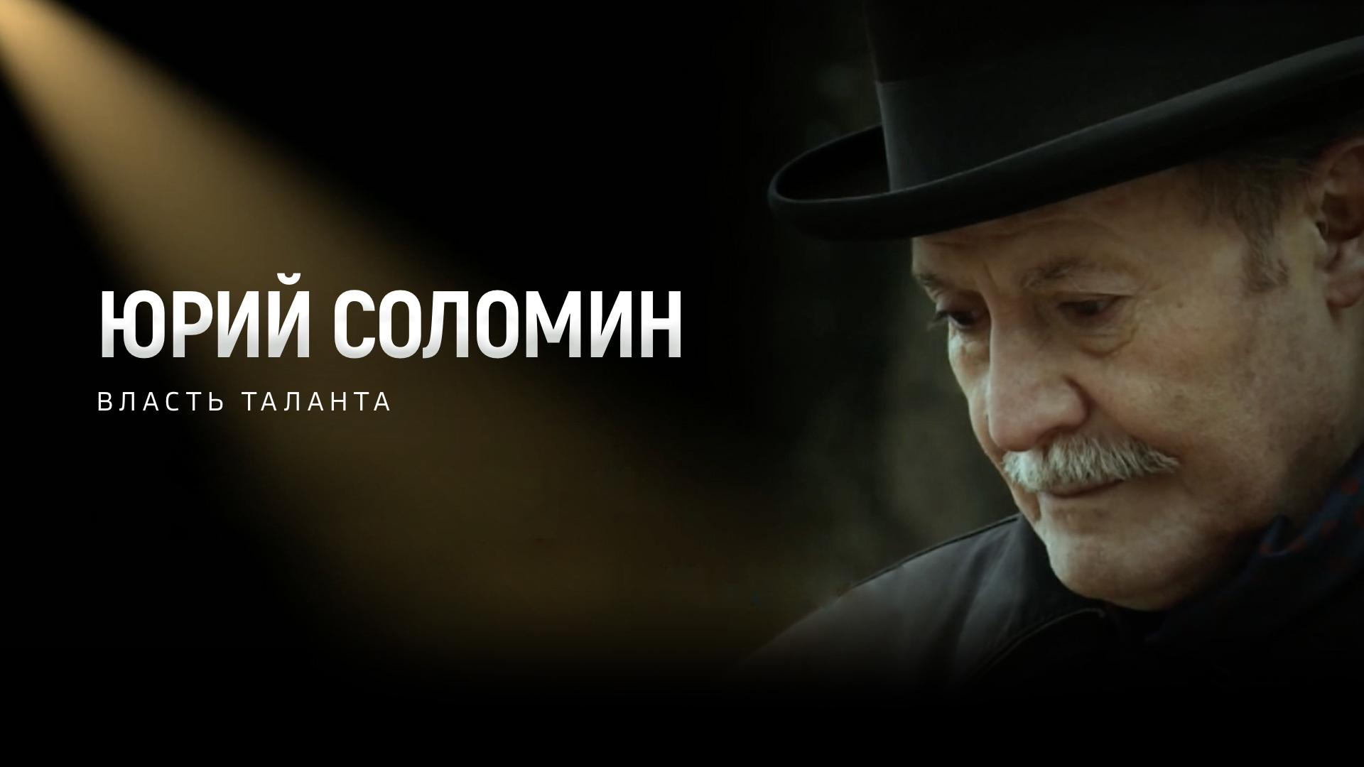 Юрий Соломин. Власть таланта
