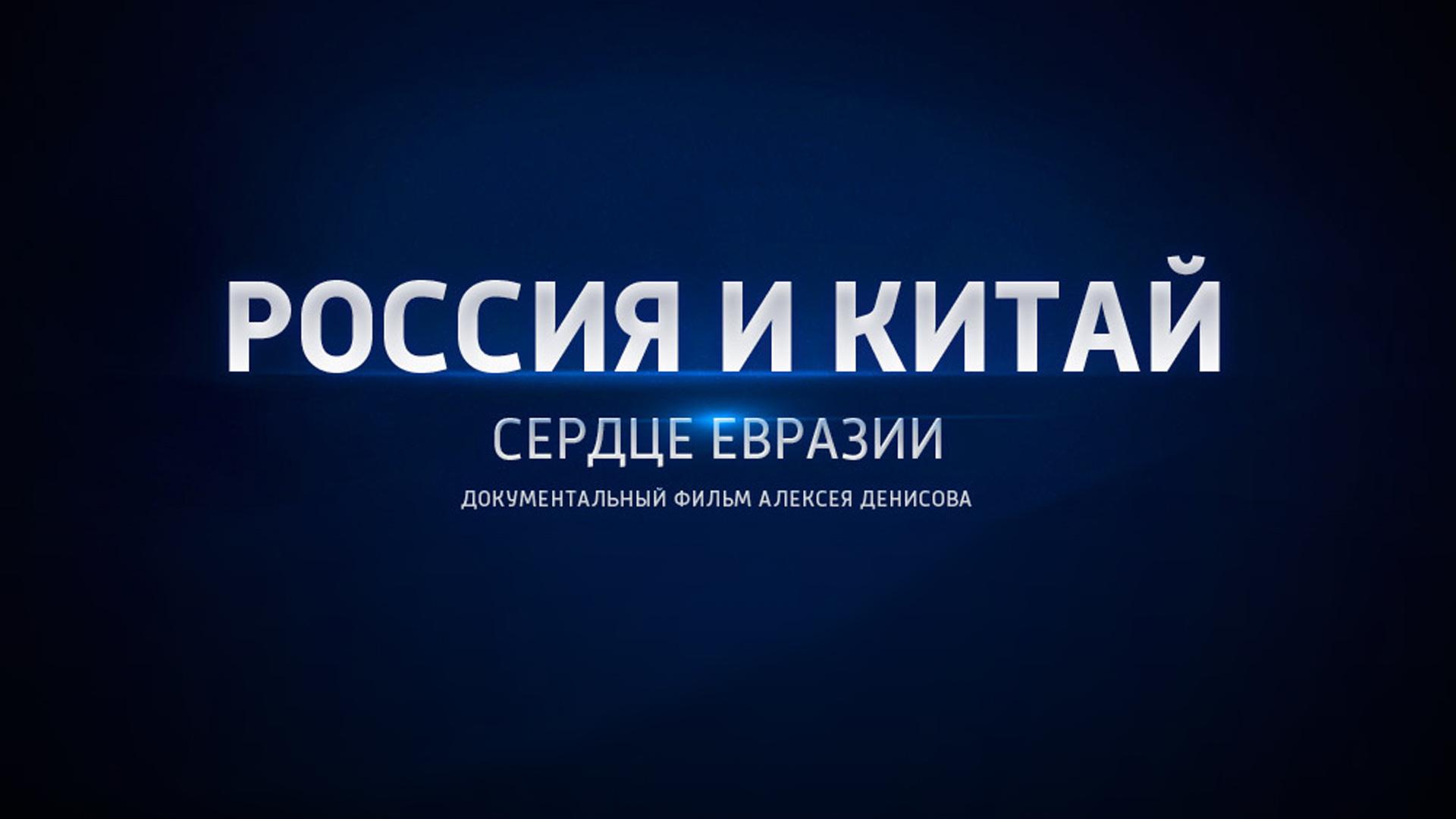 Россия и Китай. Сердце Евразии