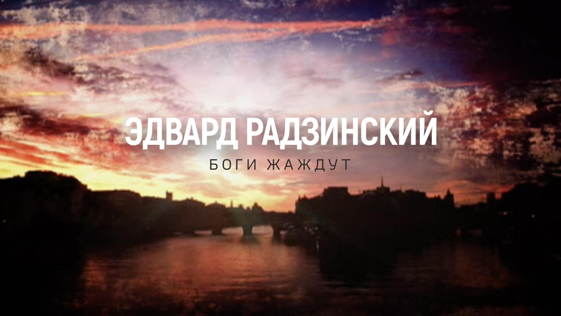Эдвард Радзинский. Боги жаждут