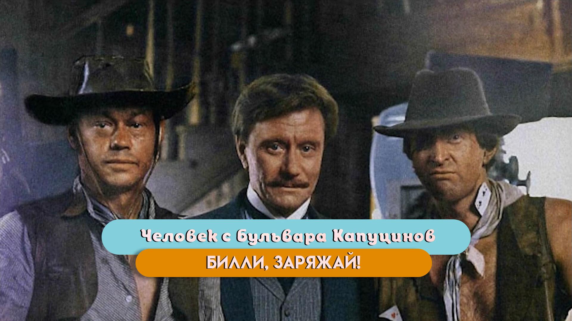 """""""Человек с бульвара Капуцинов"""". Билли, заряжай!"""