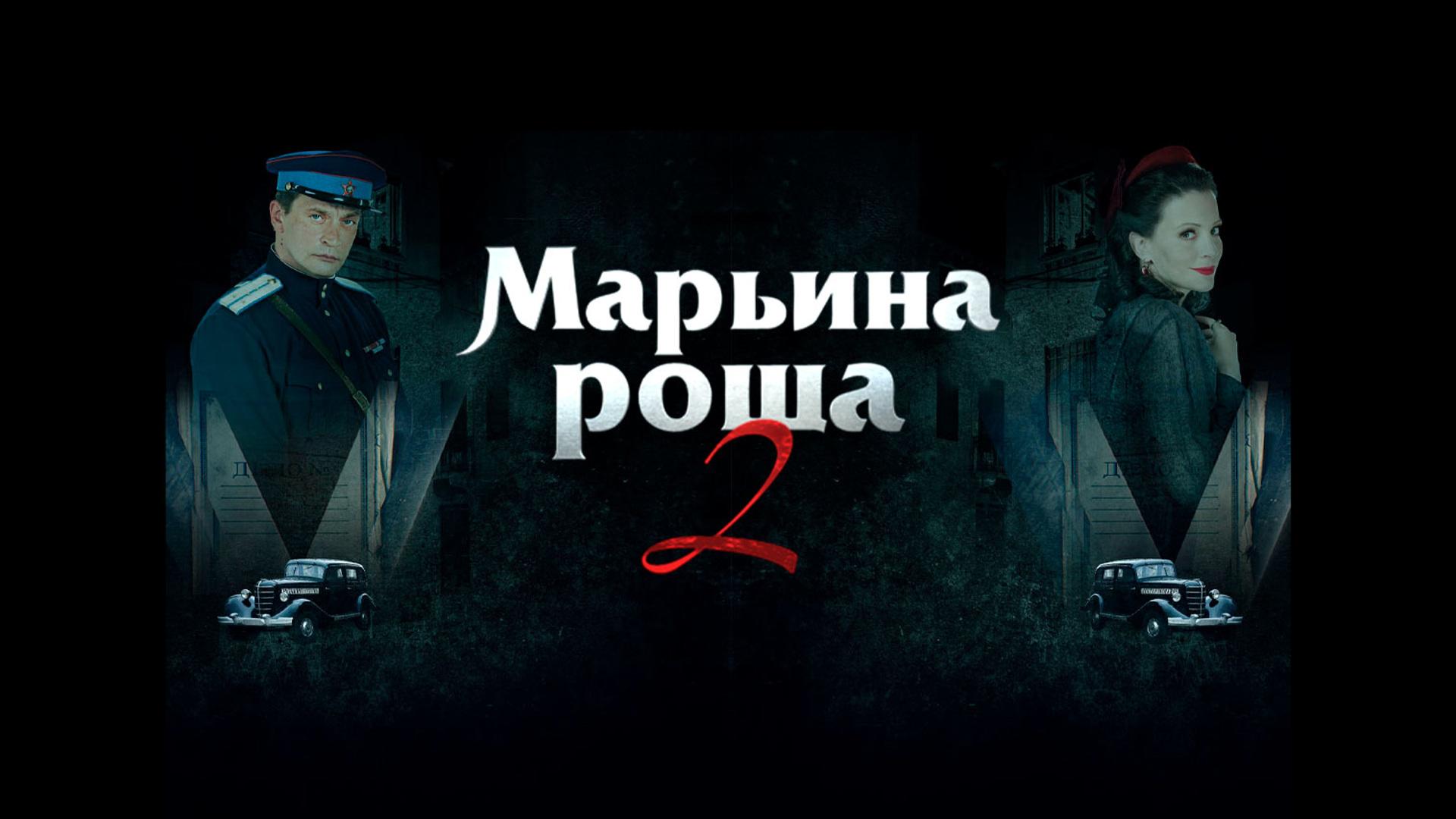 Марьина роща-2