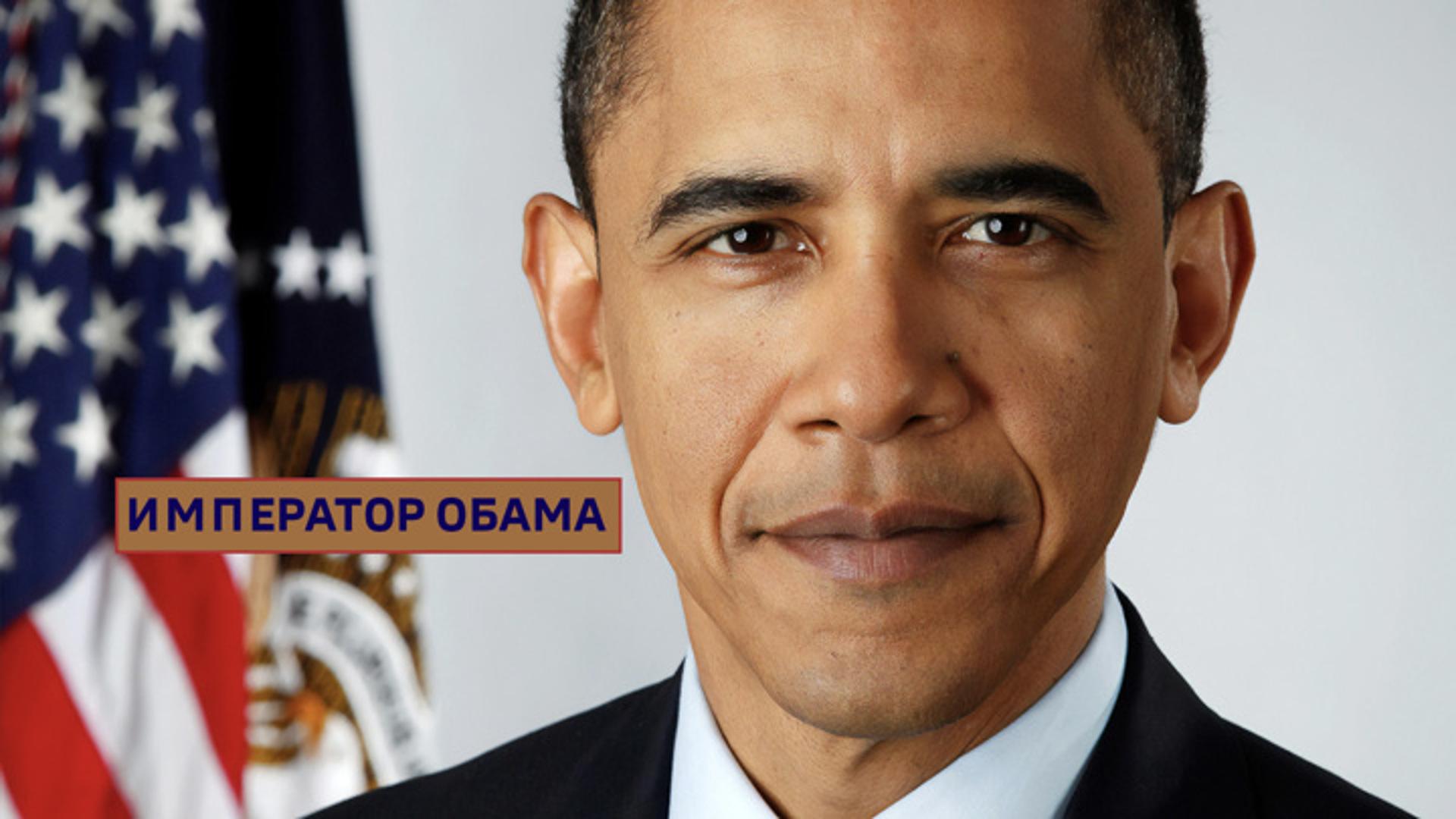 Император Обама