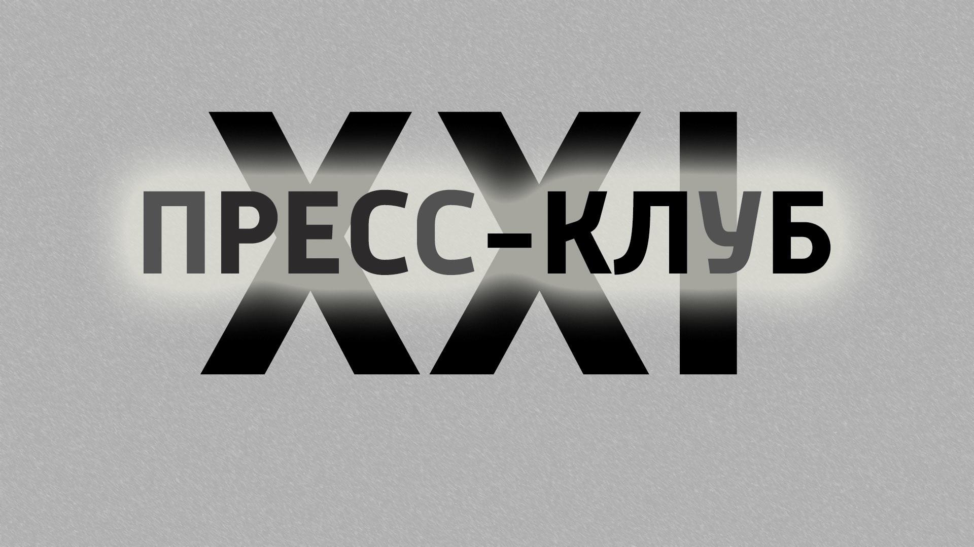 Пресс-клуб ХХI
