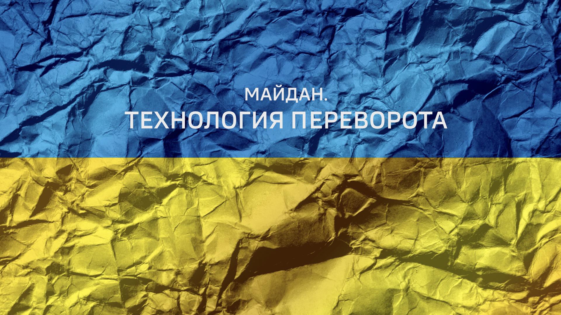 Майдан. Технология переворота