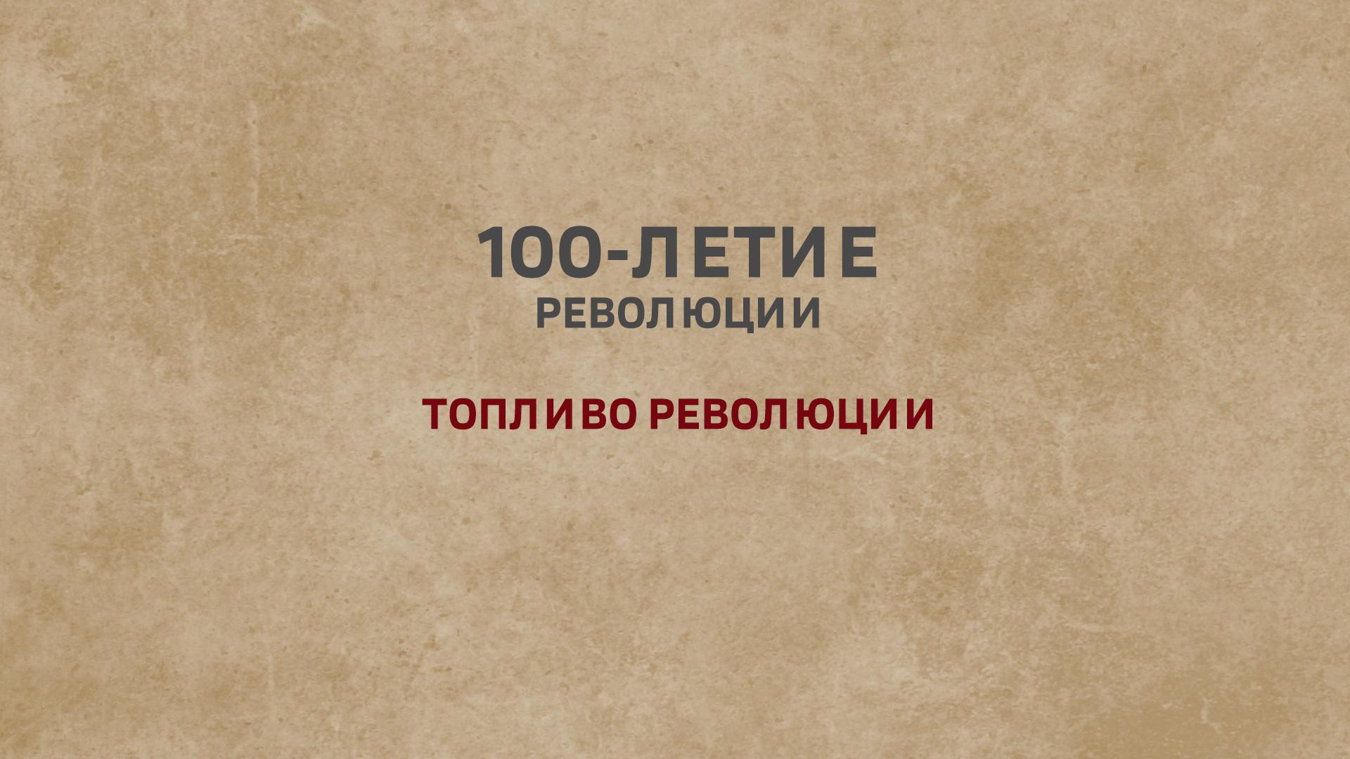 100-летие революции. Топливо революции