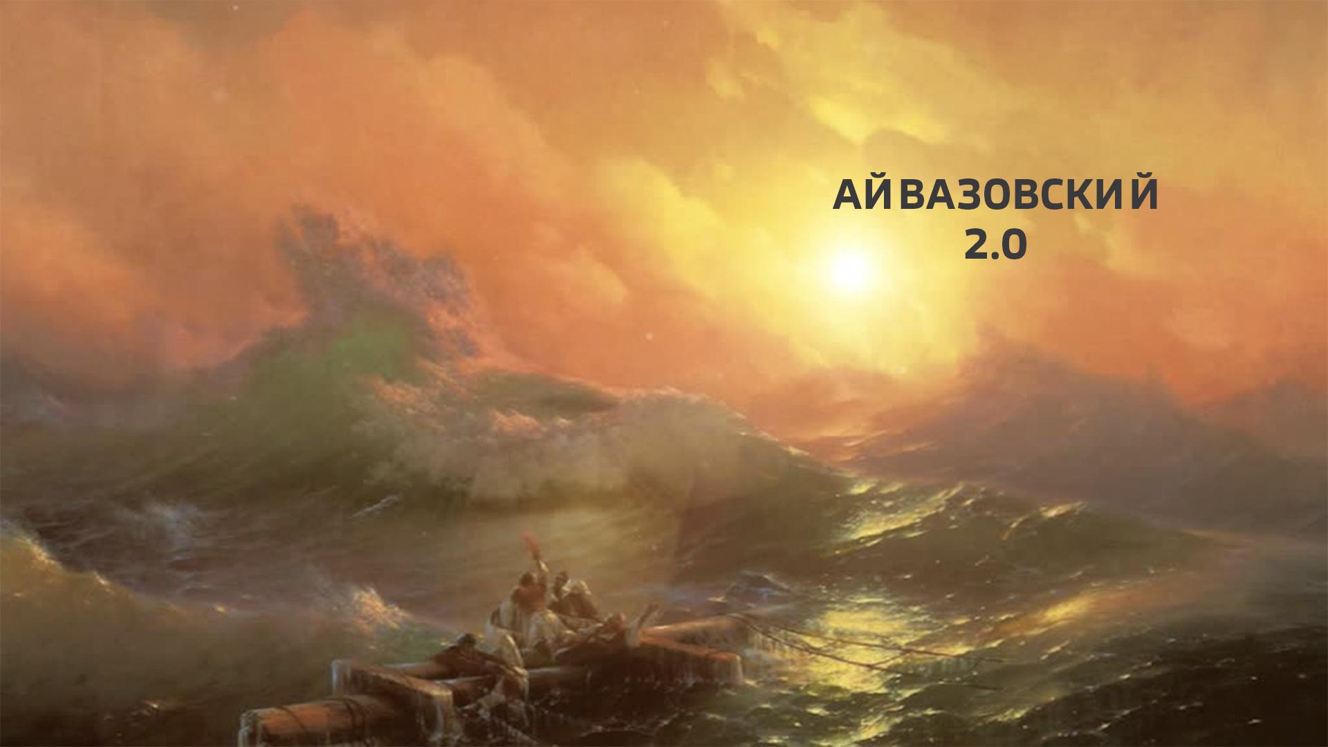 Айвазовский 2.0