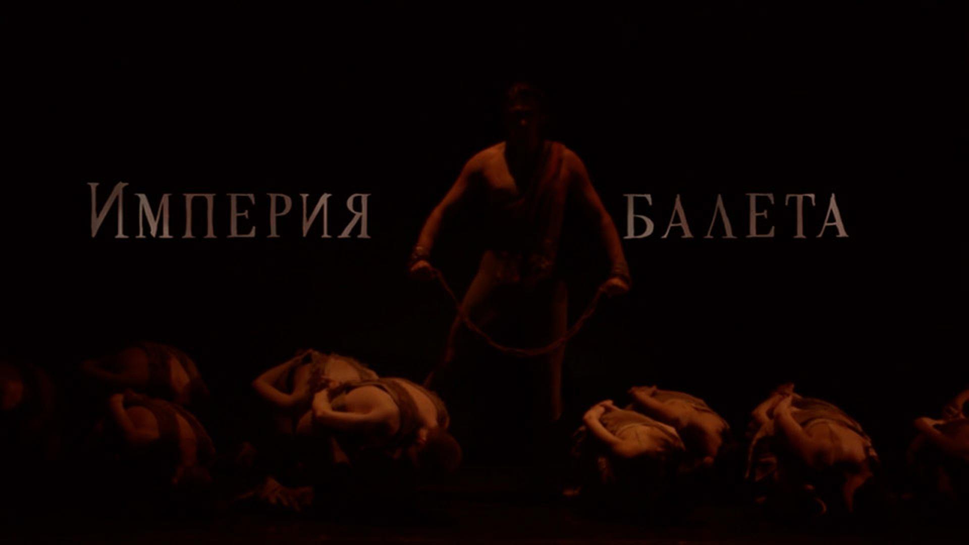 Империя балета