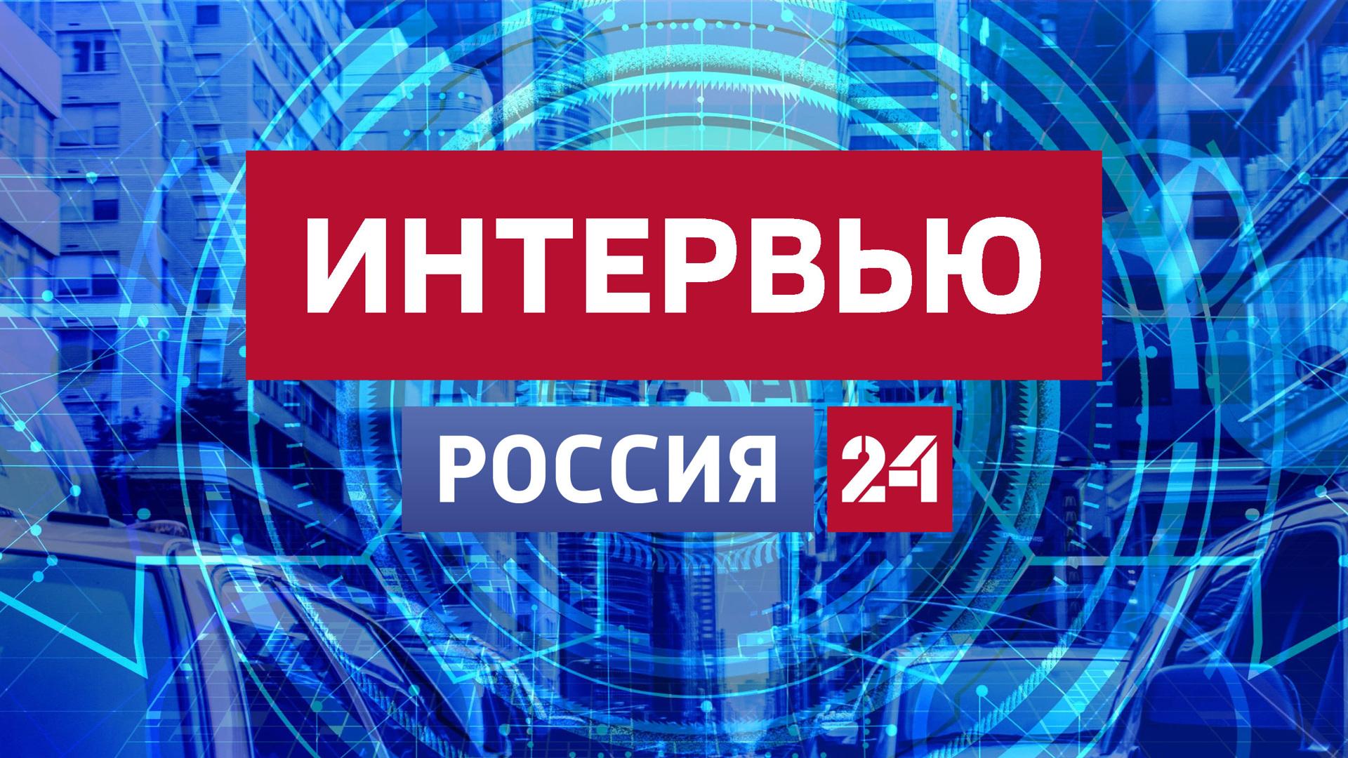 """Интервью на """"России 24"""""""