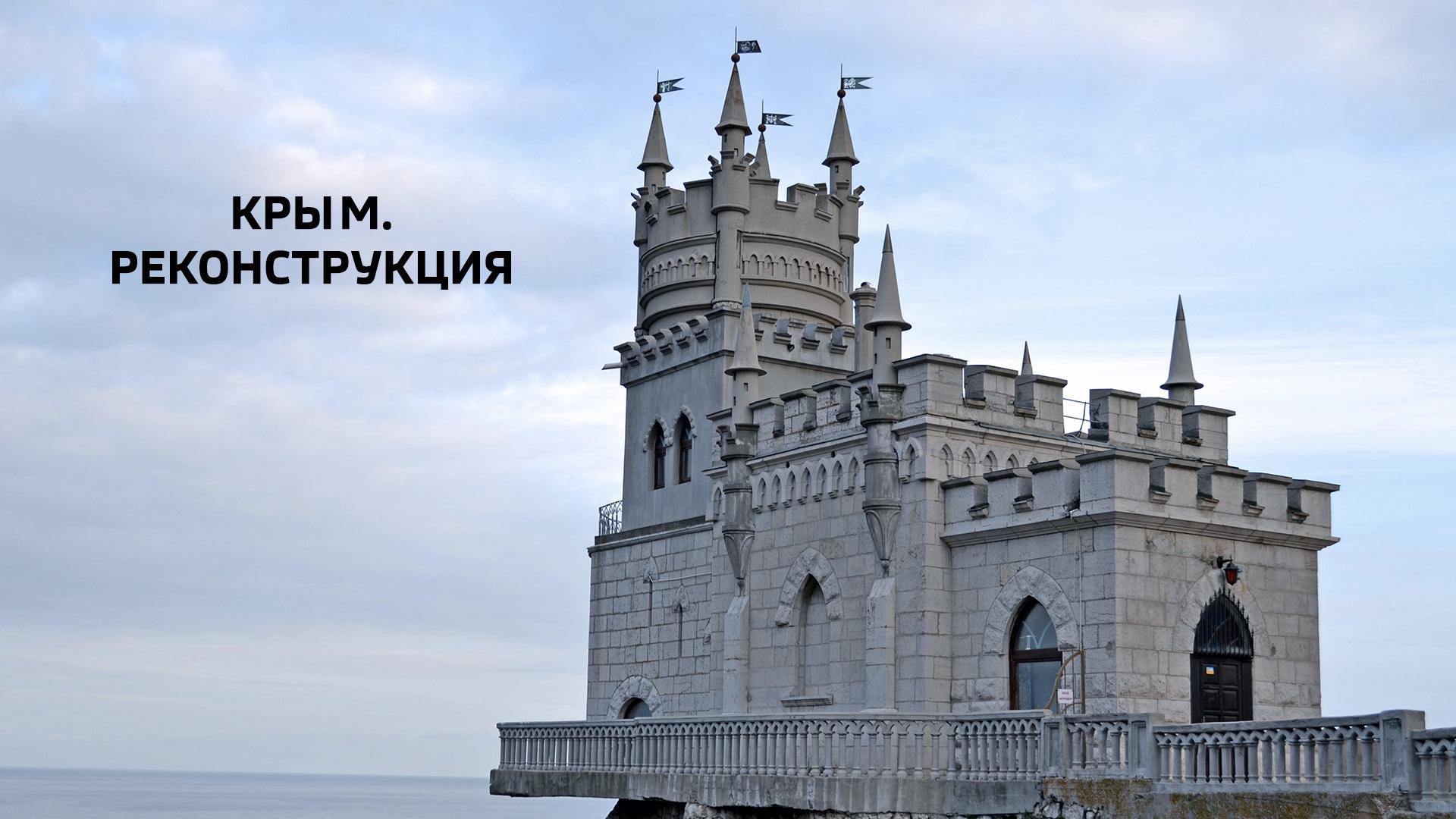 Крым. Реконструкция