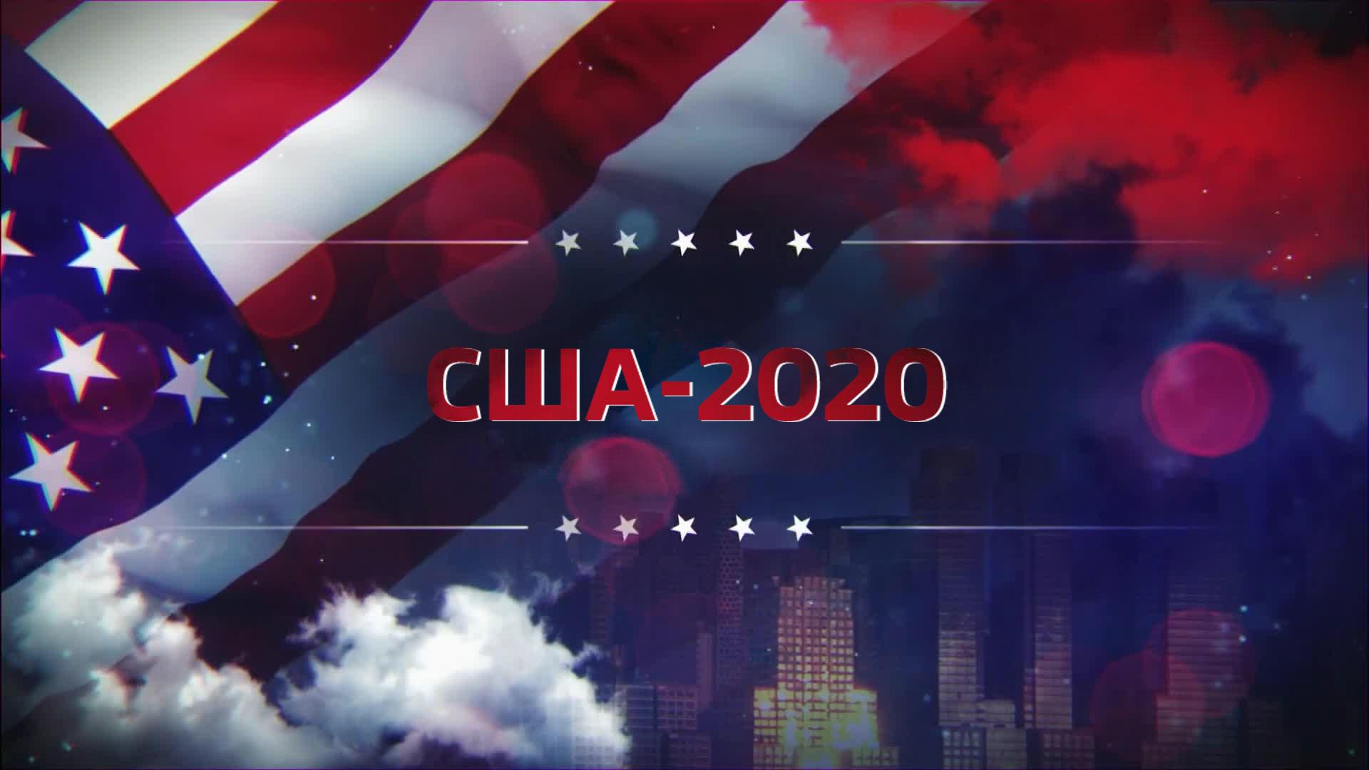 США-2020