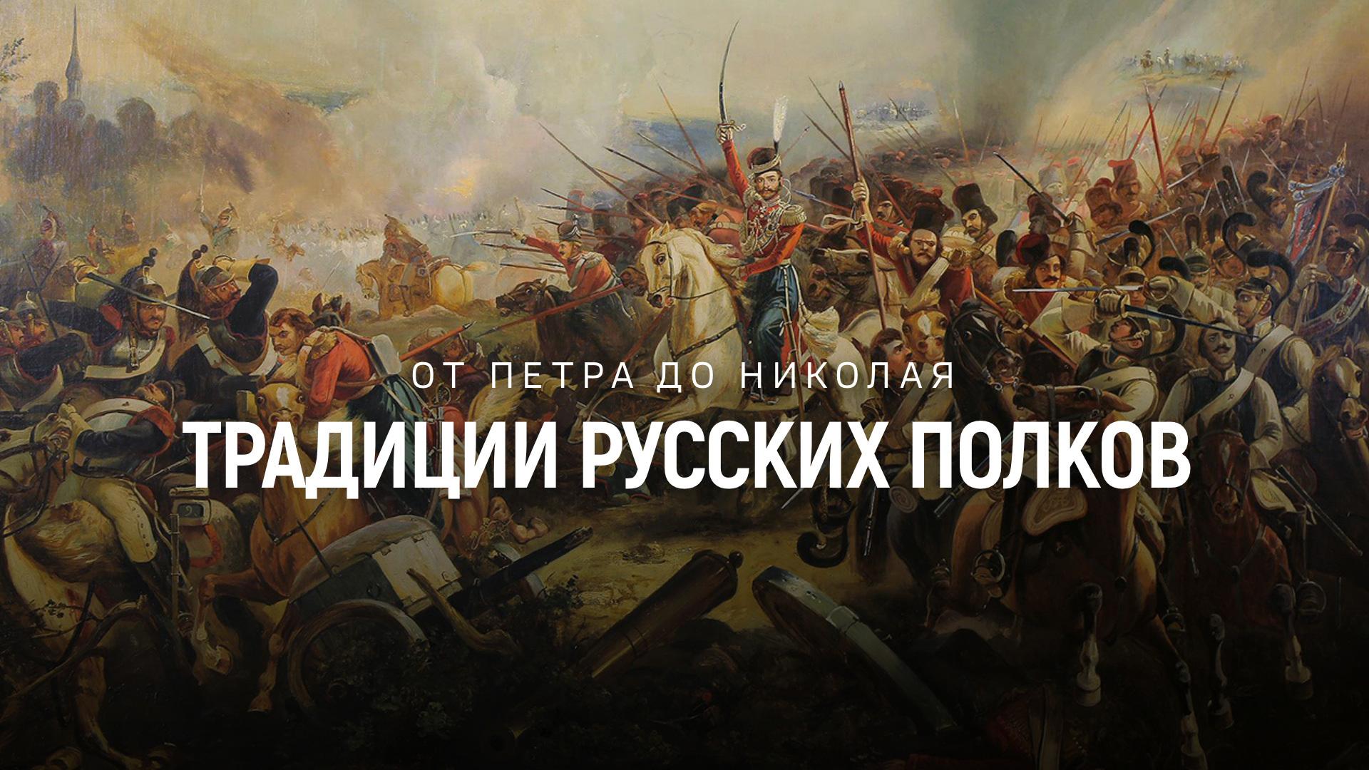 От Петра до Николая. Традиции русских полков