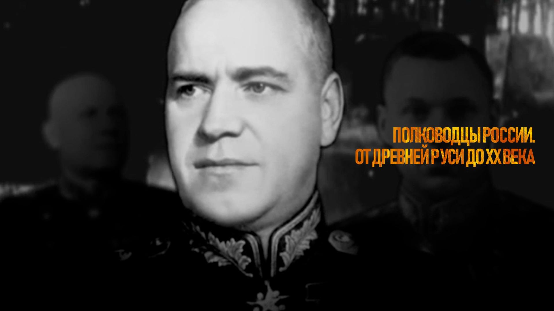Полководцы России. От Древней Руси до ХХ века