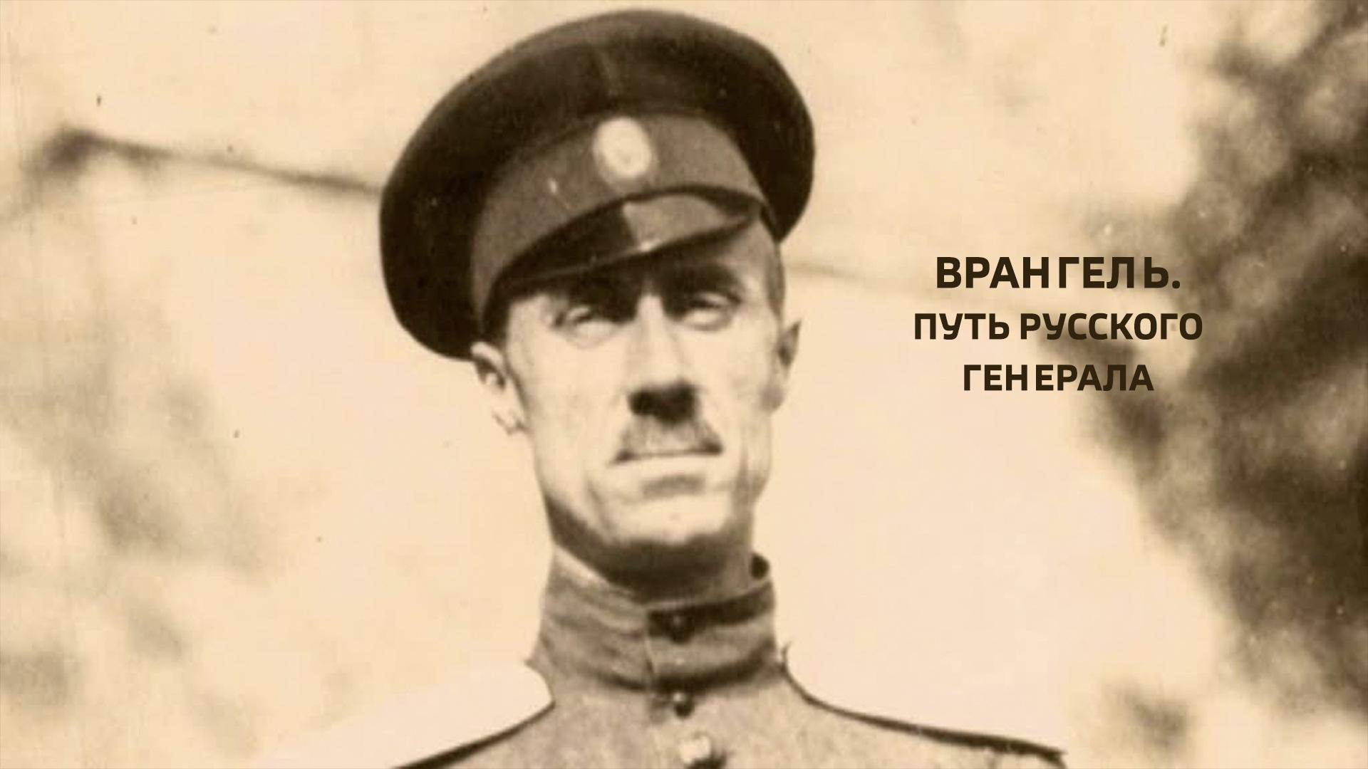 Врангель. Путь русского генерала