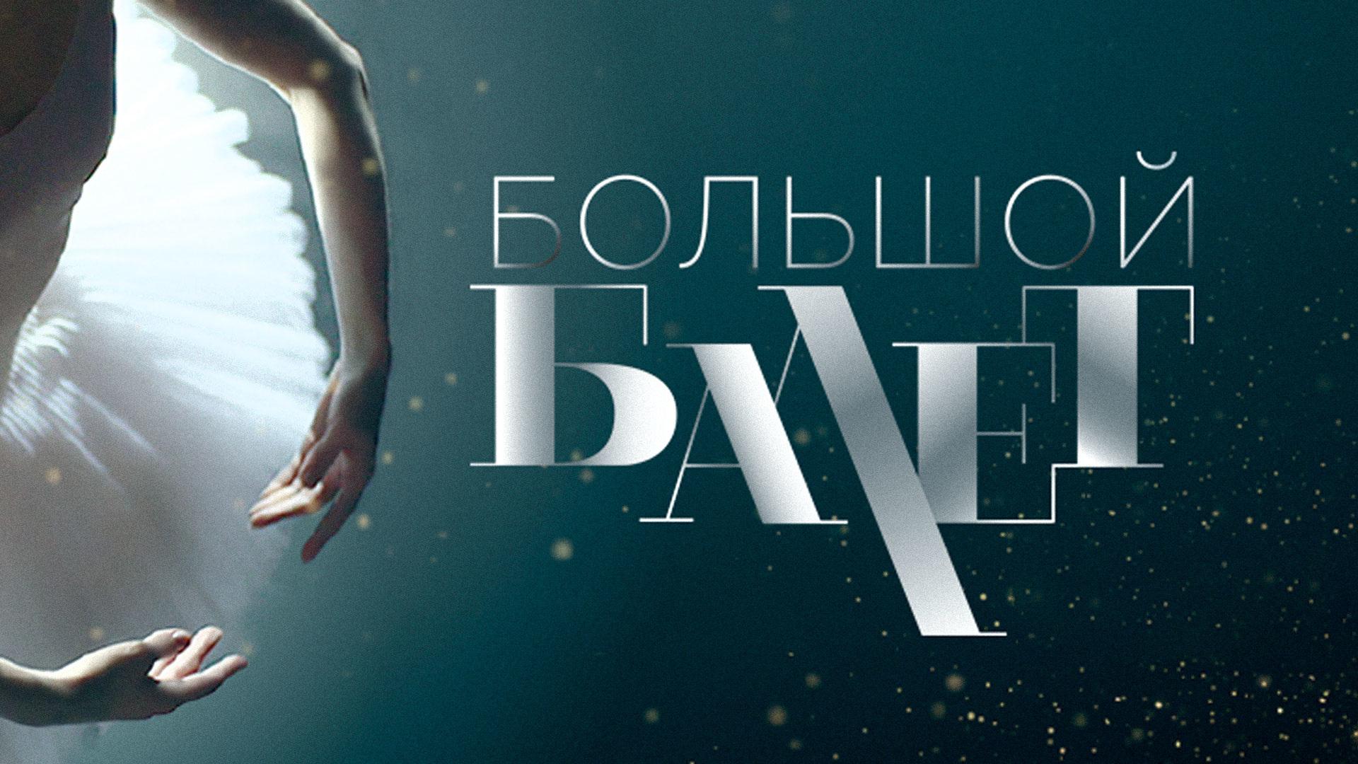 Большой балет – 2016