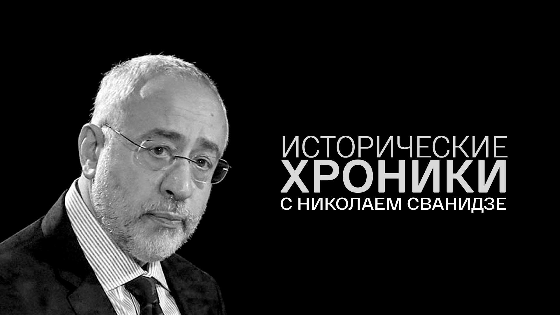 """""""Исторические хроники"""" с Николаем Сванидзе"""