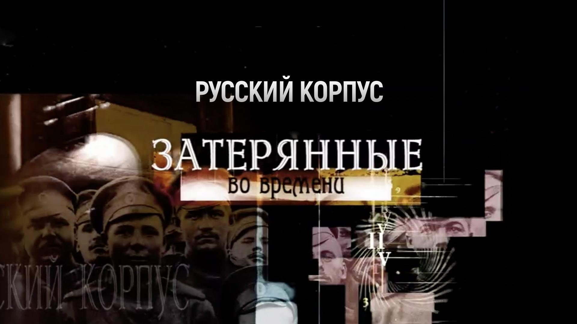 Русский корпус. Затерянные во времени