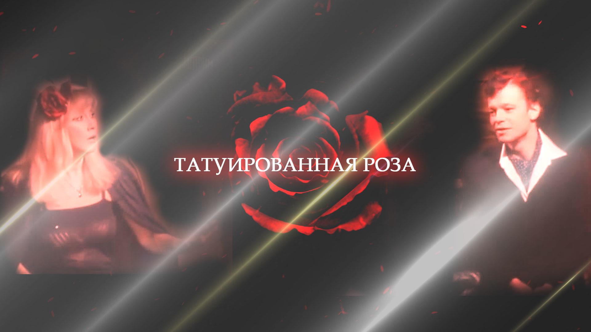 """""""Татуированная роза"""". Постановка Романа Виктюка"""